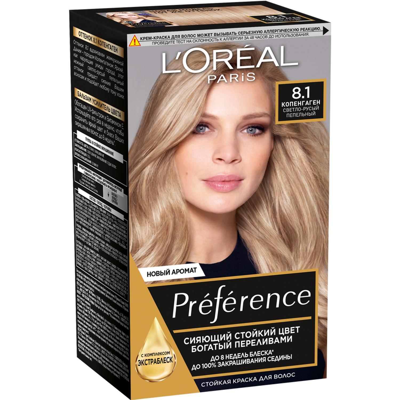 Краска L'Oreal Preference 8.1 174 мл Копенгаген (A8454200).