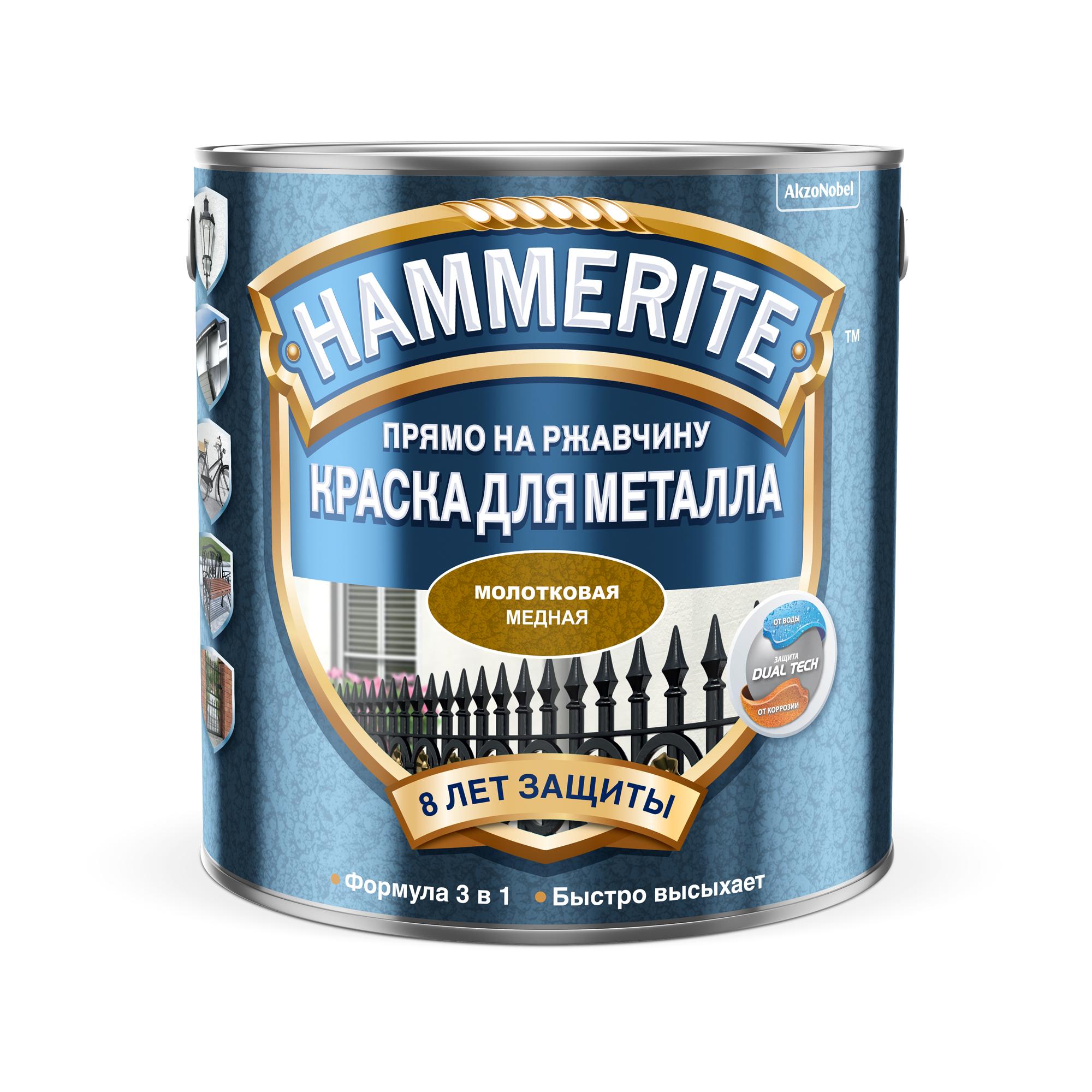Краска Hammerite молотковая медная 5 л