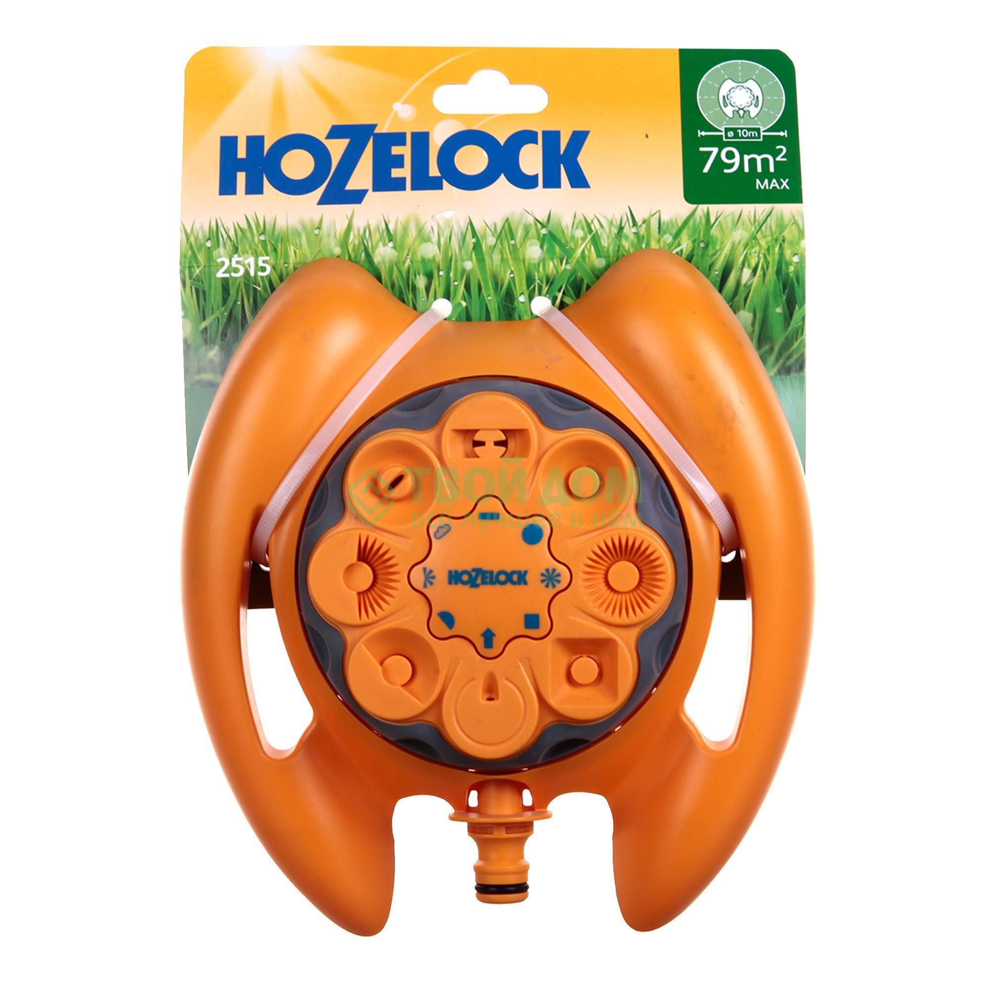 Разбрызгиватель Hozelock 2515P0000