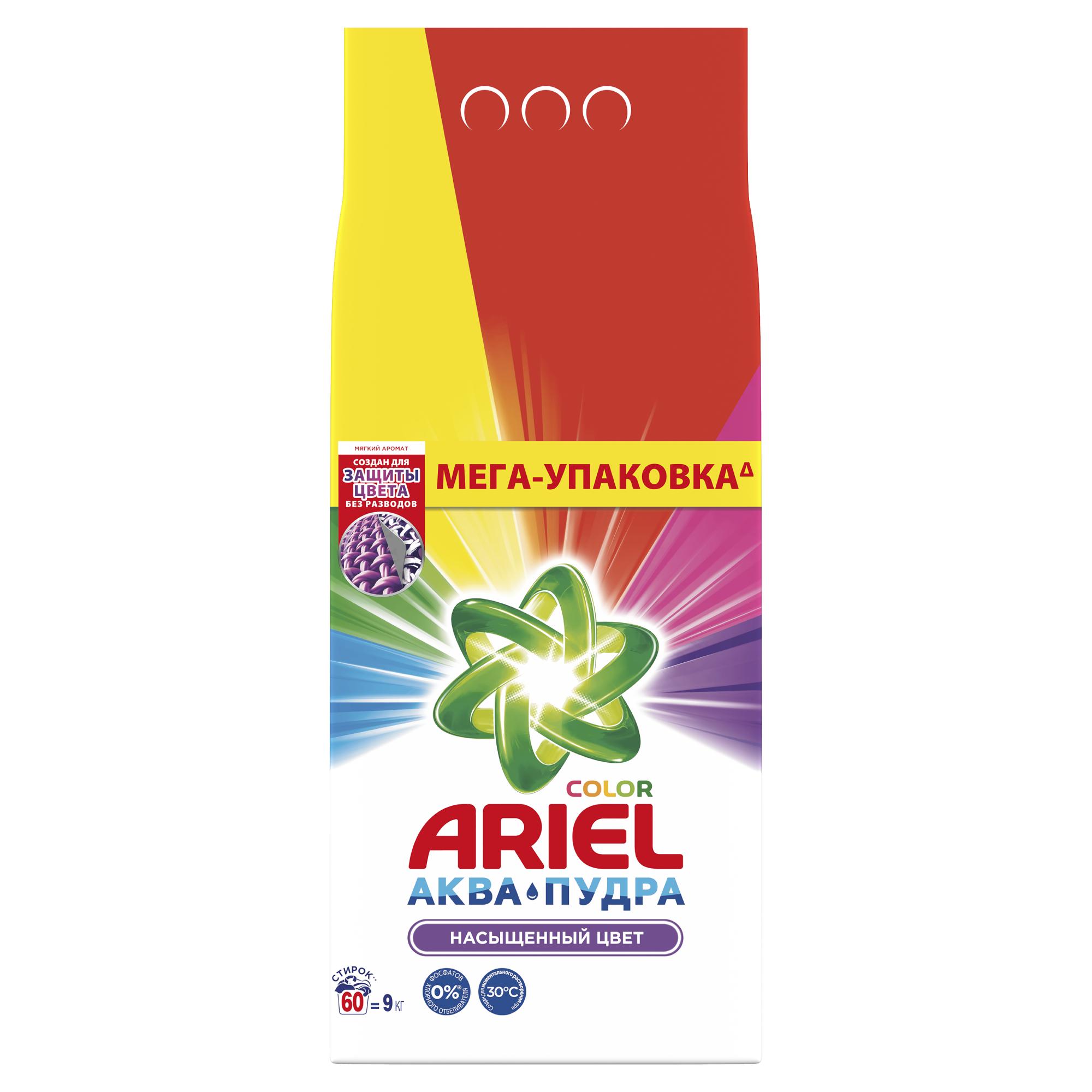Стиральный порошок Ariel Автомат Чистота Deluxe Color&Style 9 кг
