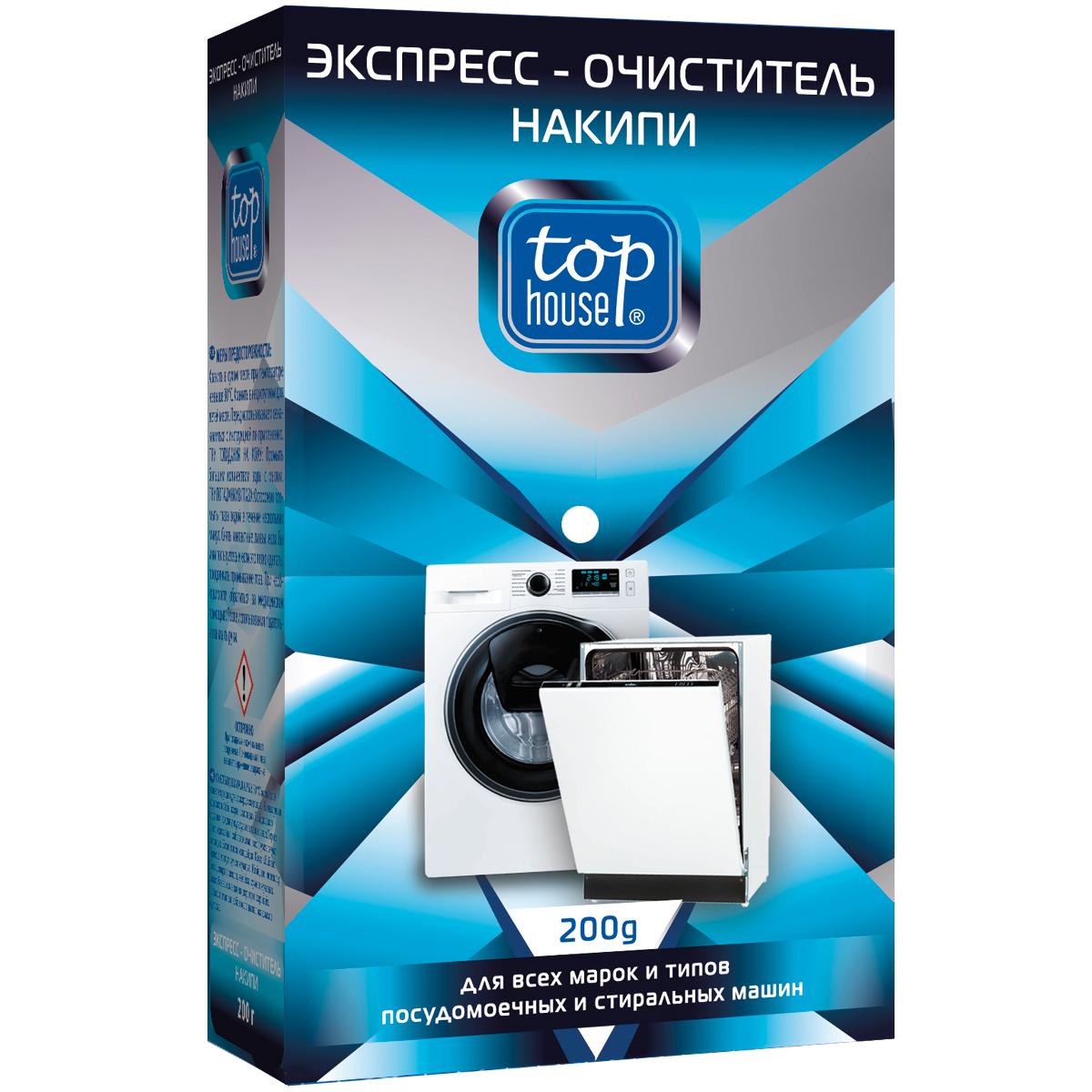 Экспресс-очиститель Top House от накипи для стиральных и посудомоечных машин 200 г
