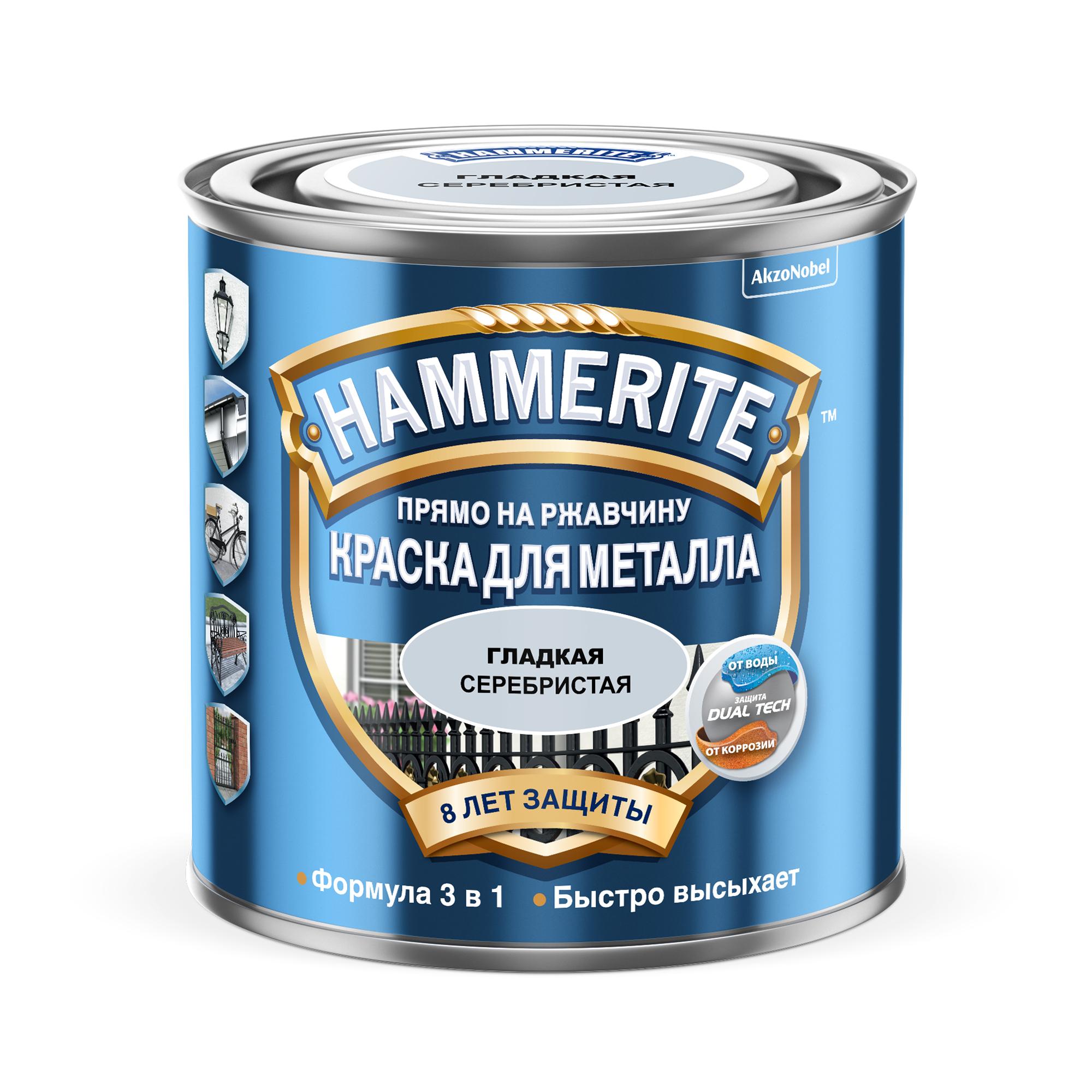 Краска Hammerite гладкая серебристая 0.25 л