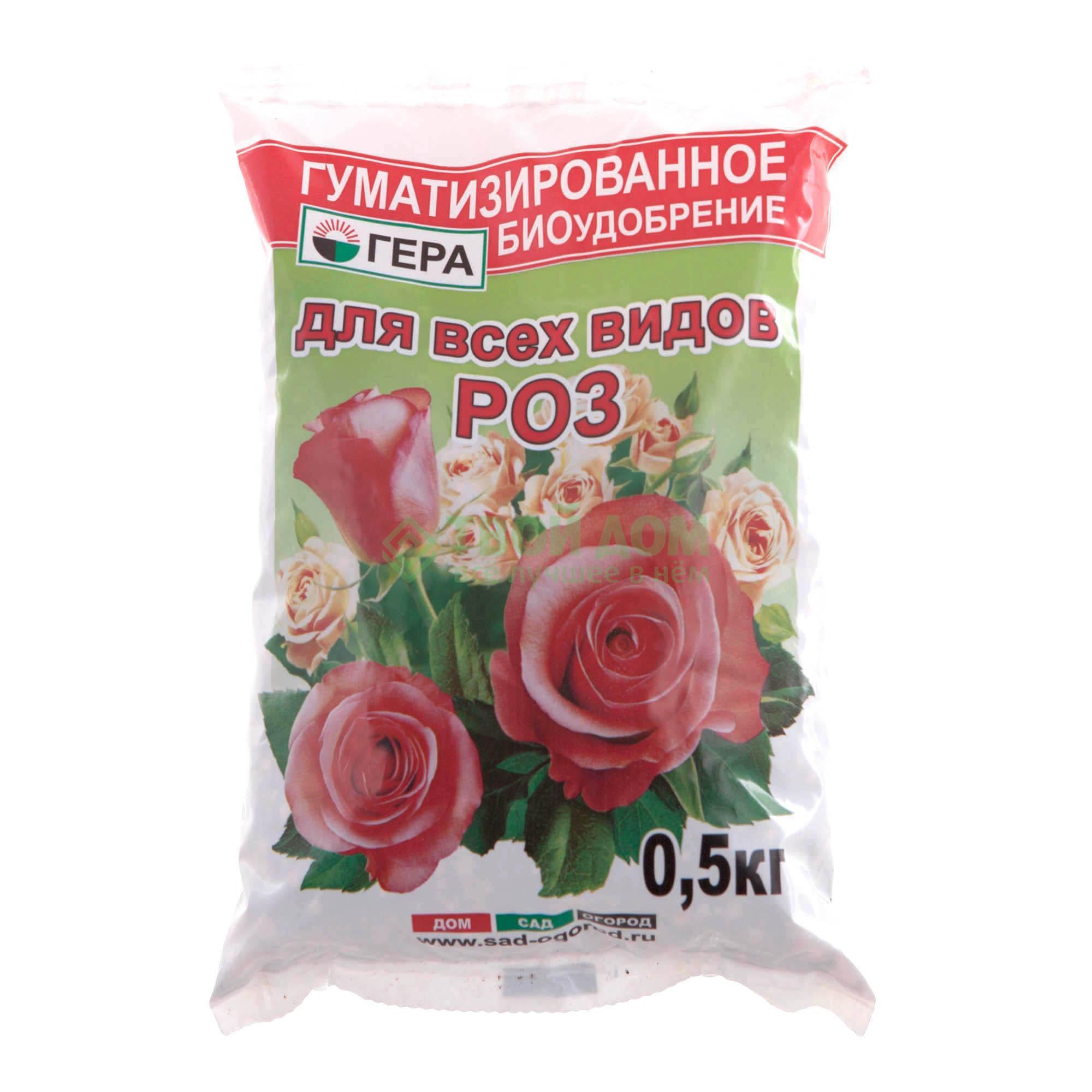 Удобрение Урожай роз Гера 0,5 кг фото
