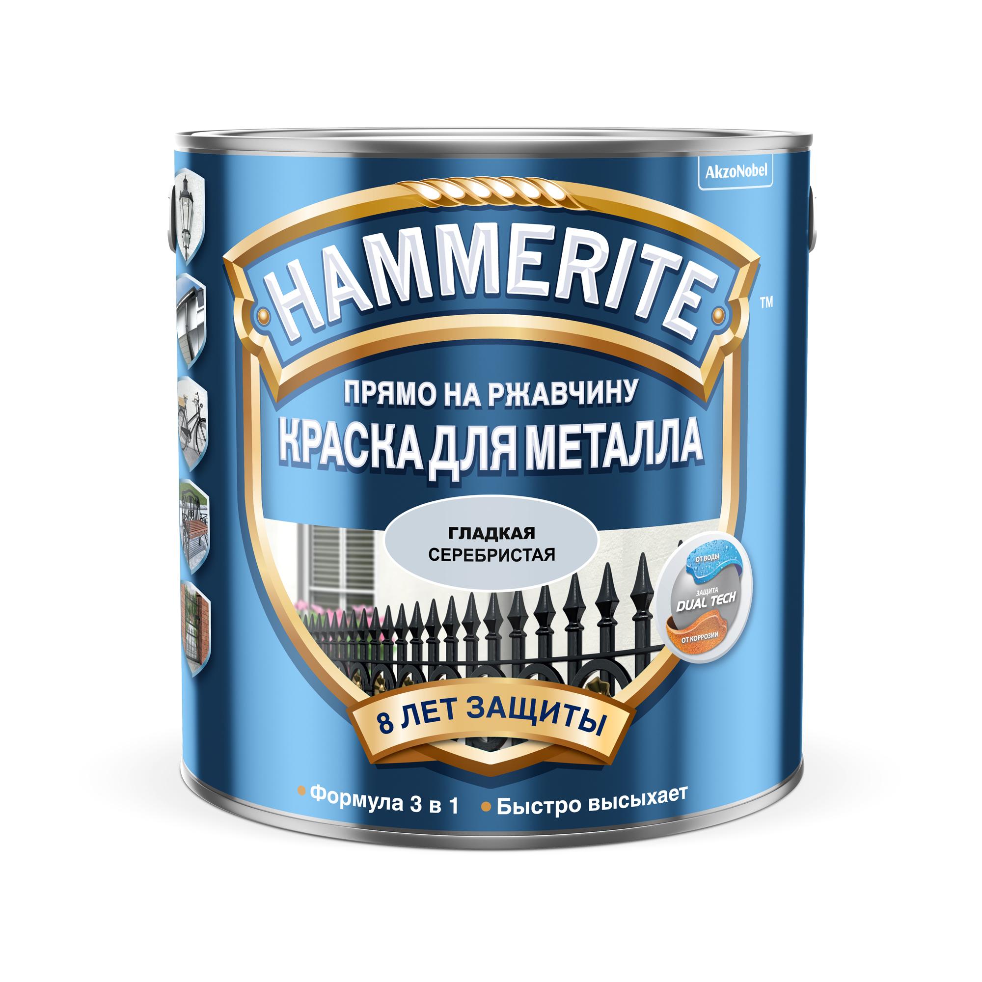 Краска Hammerite гладкая серебристая 2.5 л