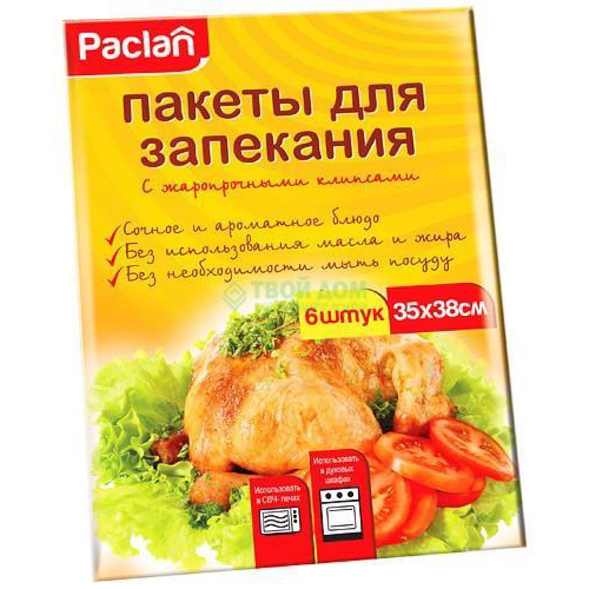 Пакеты для запекания 6 шт. 35 х 38см Paclan.