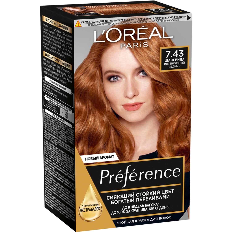 Краска L'Oreal Preference 7.43 174 мл Шангрила (A2093901).