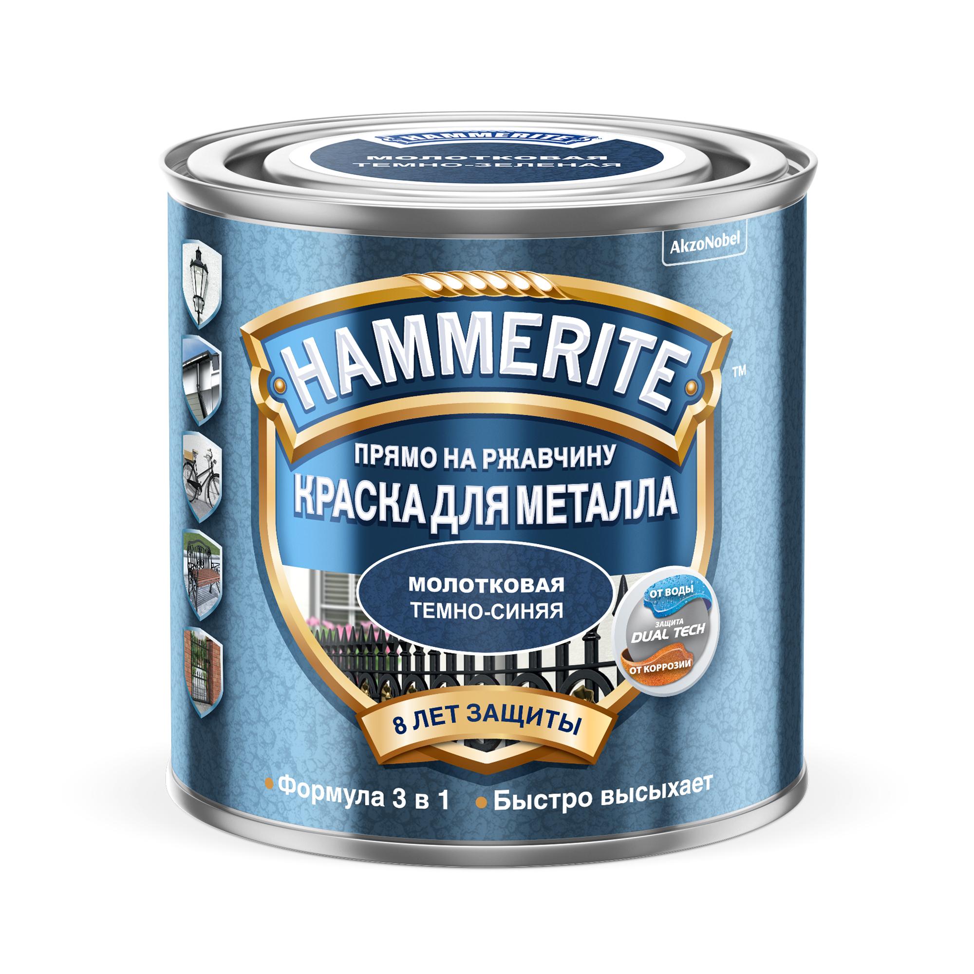Краска Hammerite молотковая темно-синяя 0.25