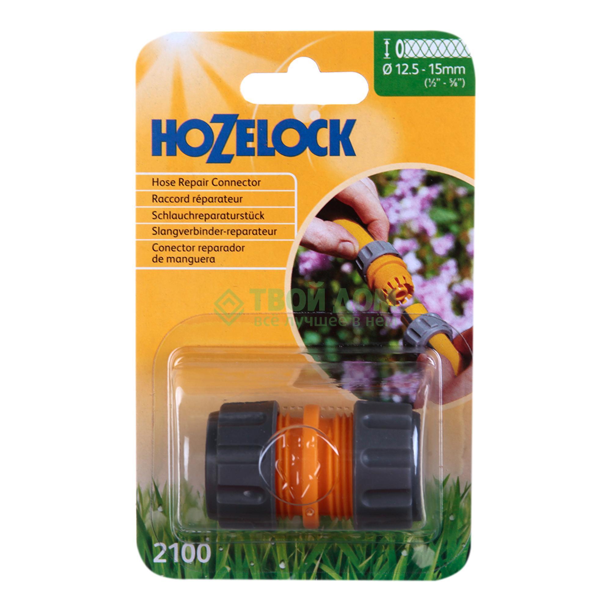 Коннектор Hozelock Коннектор ремонтный (2100P9000)