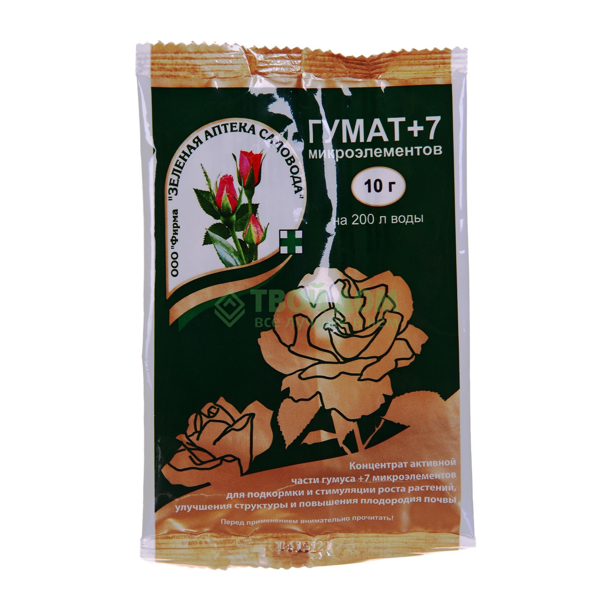 Удобрение Зеленая аптека садовода Гумат+7 10 г
