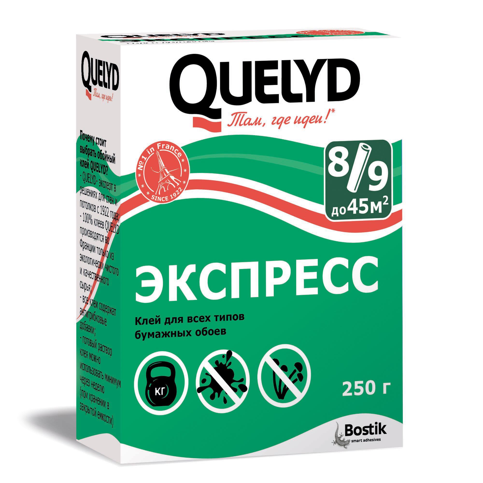 Фото - Клей Quelyd Экспресс для обоев 250 г клей для всех видов обоев quelyd с индикатором 150 г