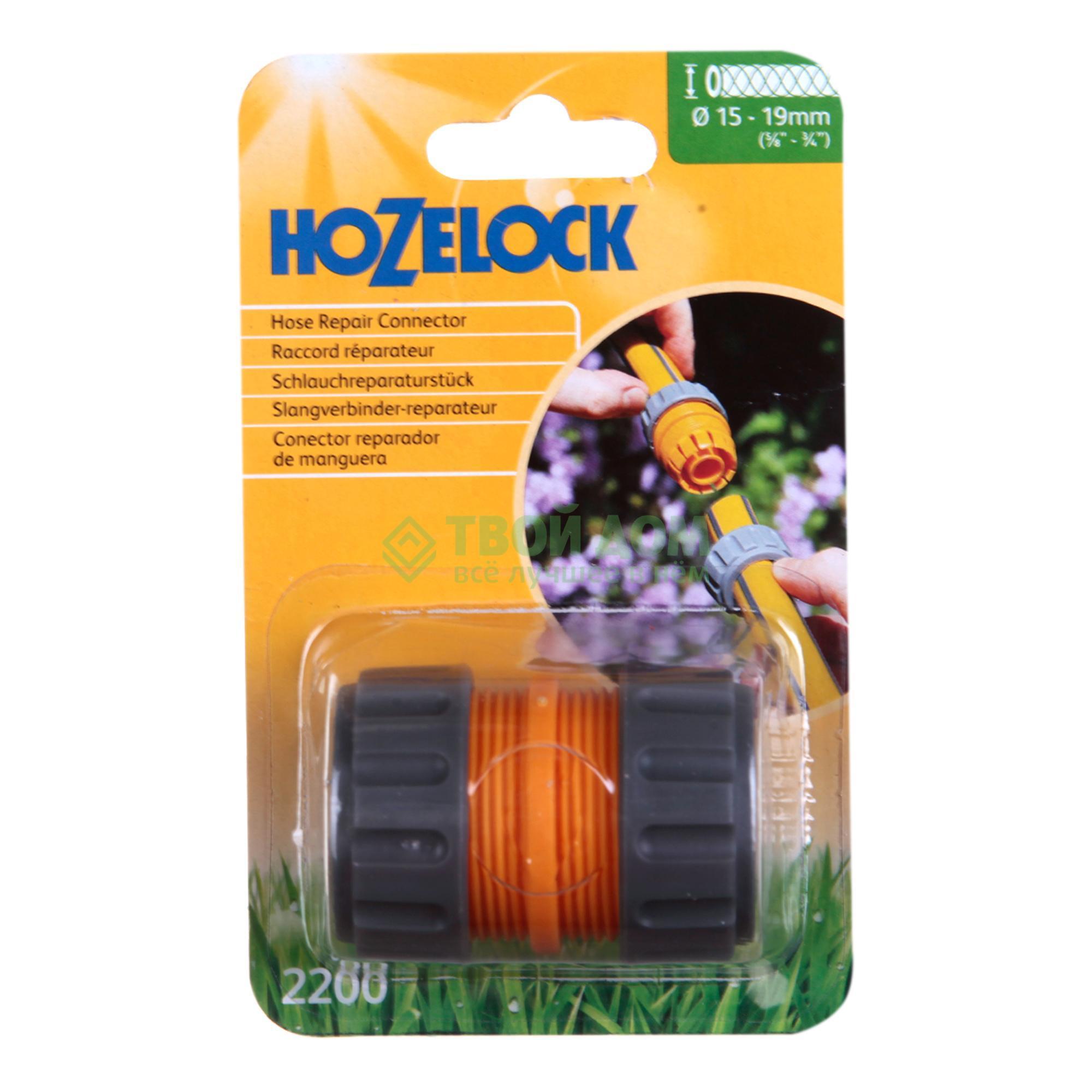 Коннектор ремонтный для шлангов Hozelock (2200P9000)