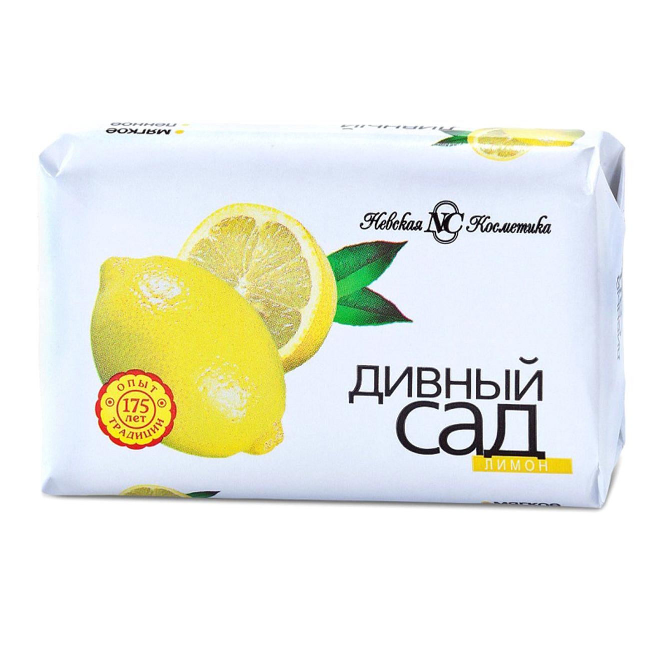 Мыло Дивный Сад Лимон 90 г недорого