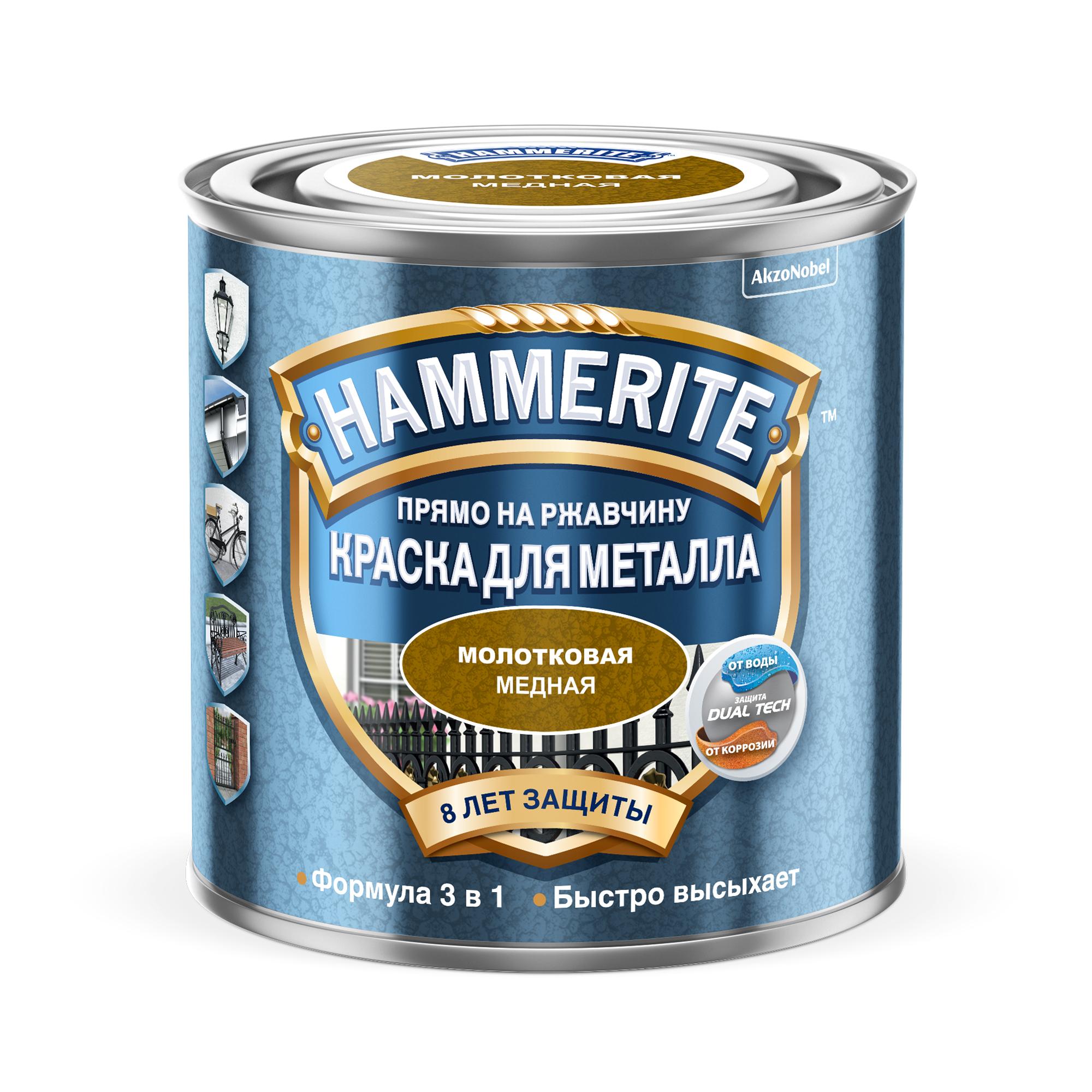 Краска Hammerite молотковая медная 0.25