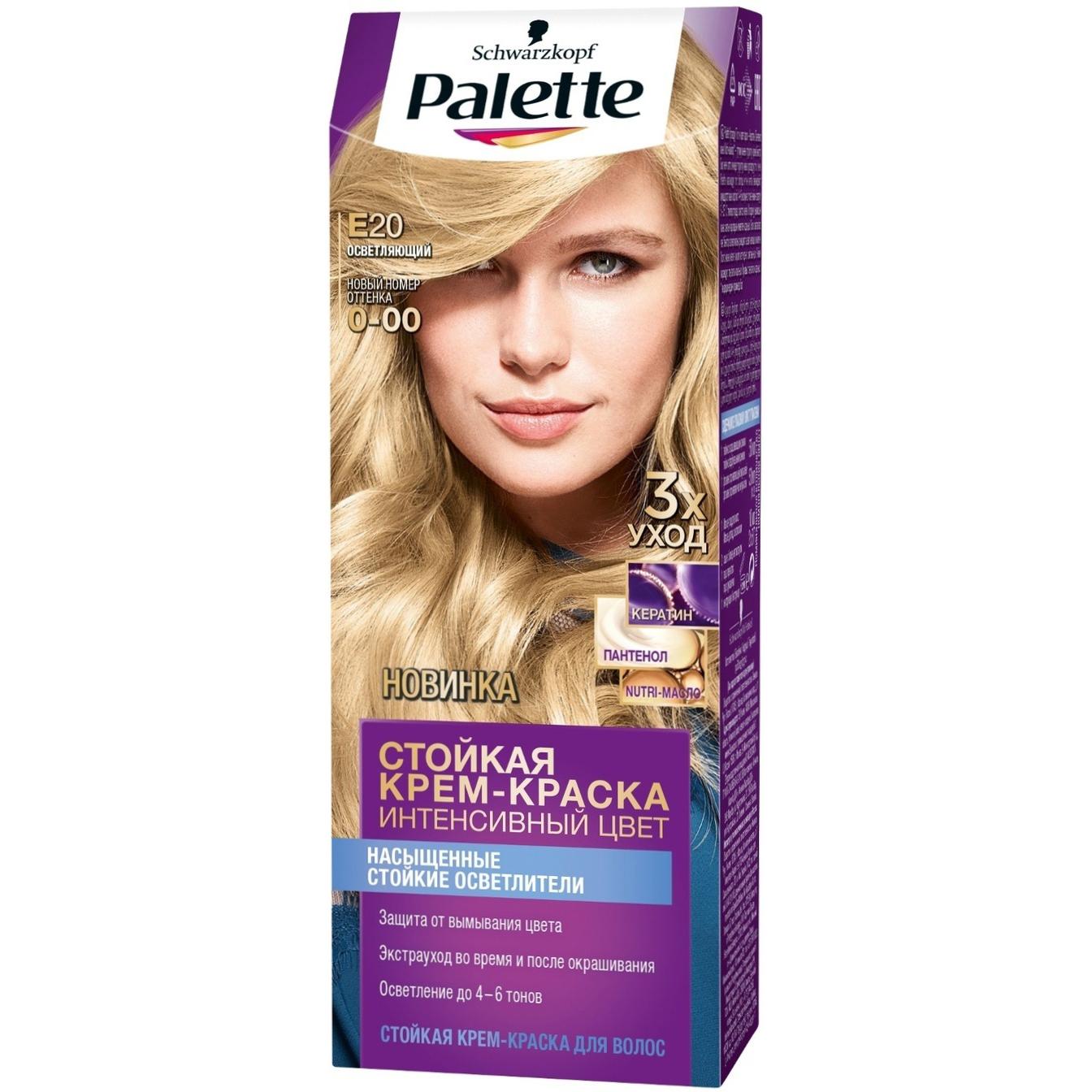 Краска для волос Palette Интенсивный цвет E20 Осветляющий 110 мл фото