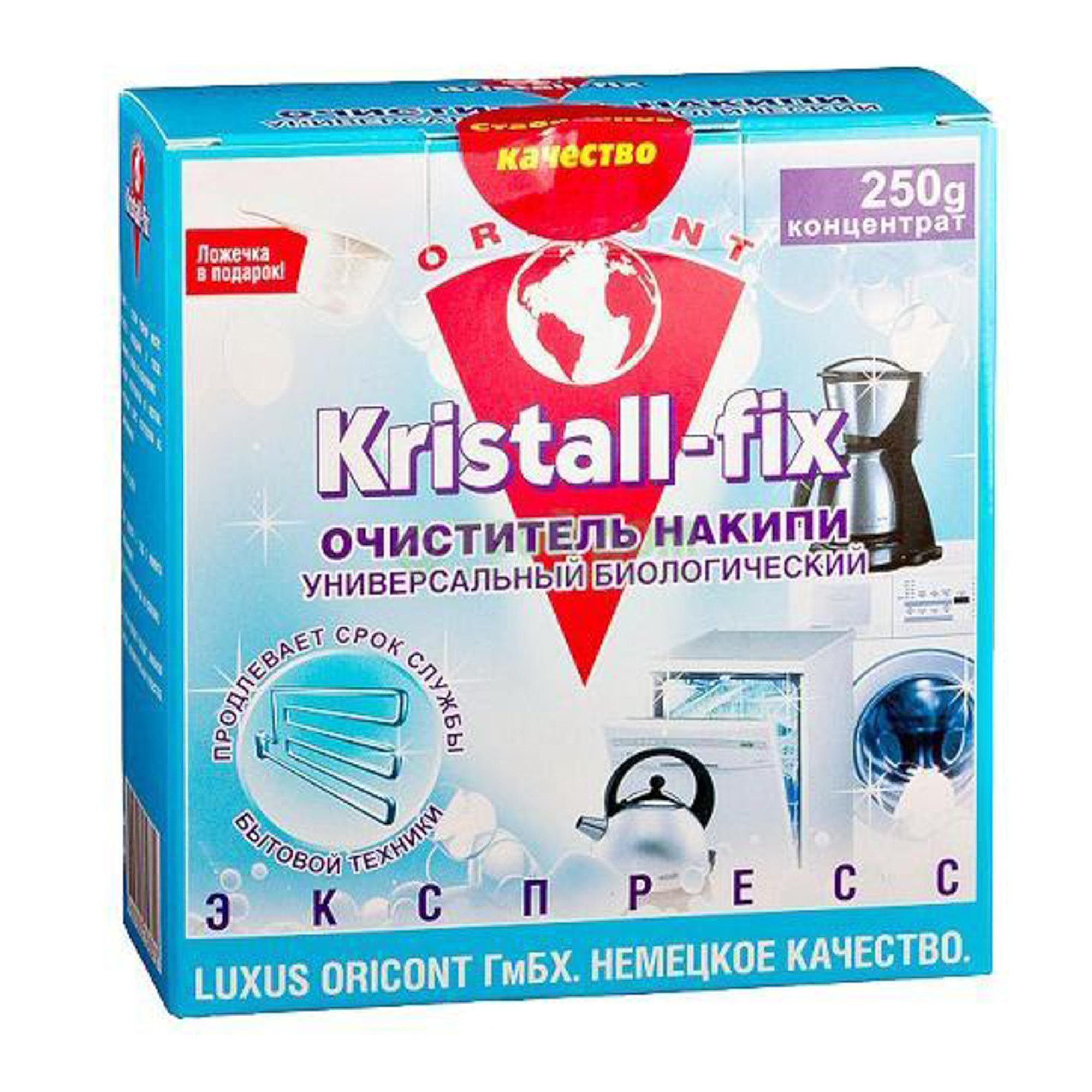 Очиститель Luxus Kristall-fix для посудомоечных и стиральных машин 250 г бытовая химия luxus отбеливатель до 60 градусов 250 г