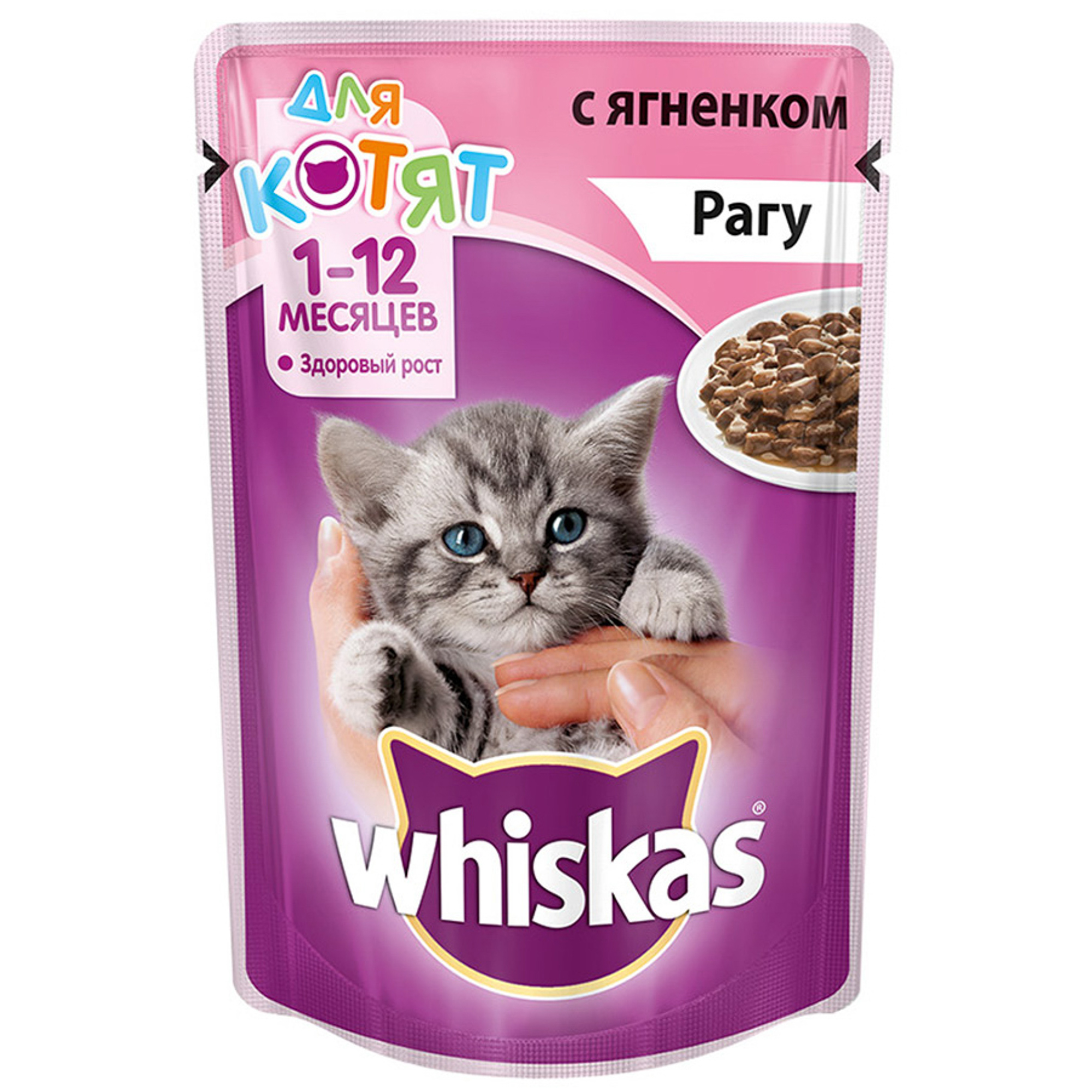 Корм для котят Whiskas рагу с ягненком 85г фото