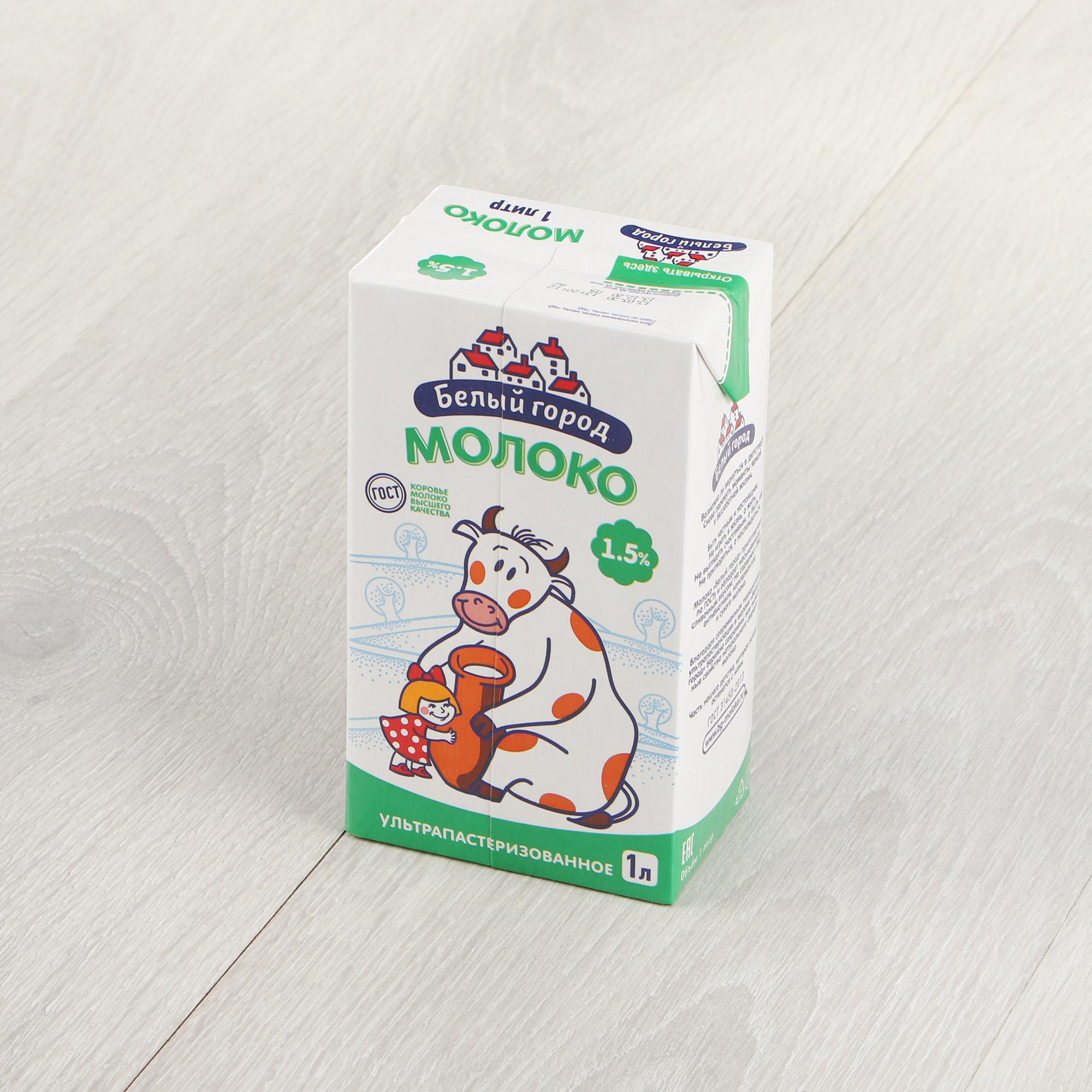 Молоко Белый город ультрапастеризованное 1,5% 1 л
