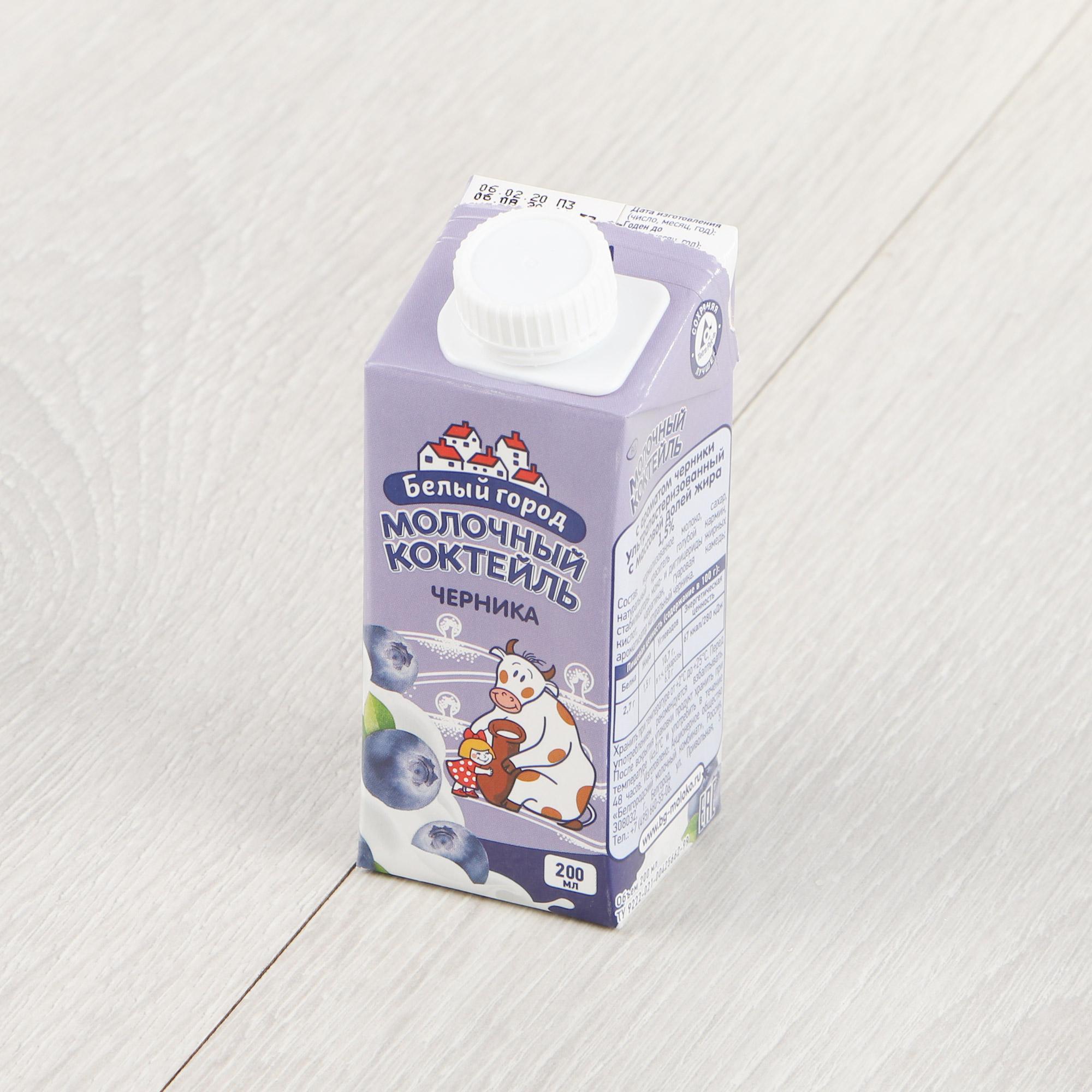 Коктейль Белый город молочный черника 1,5% 200 мл
