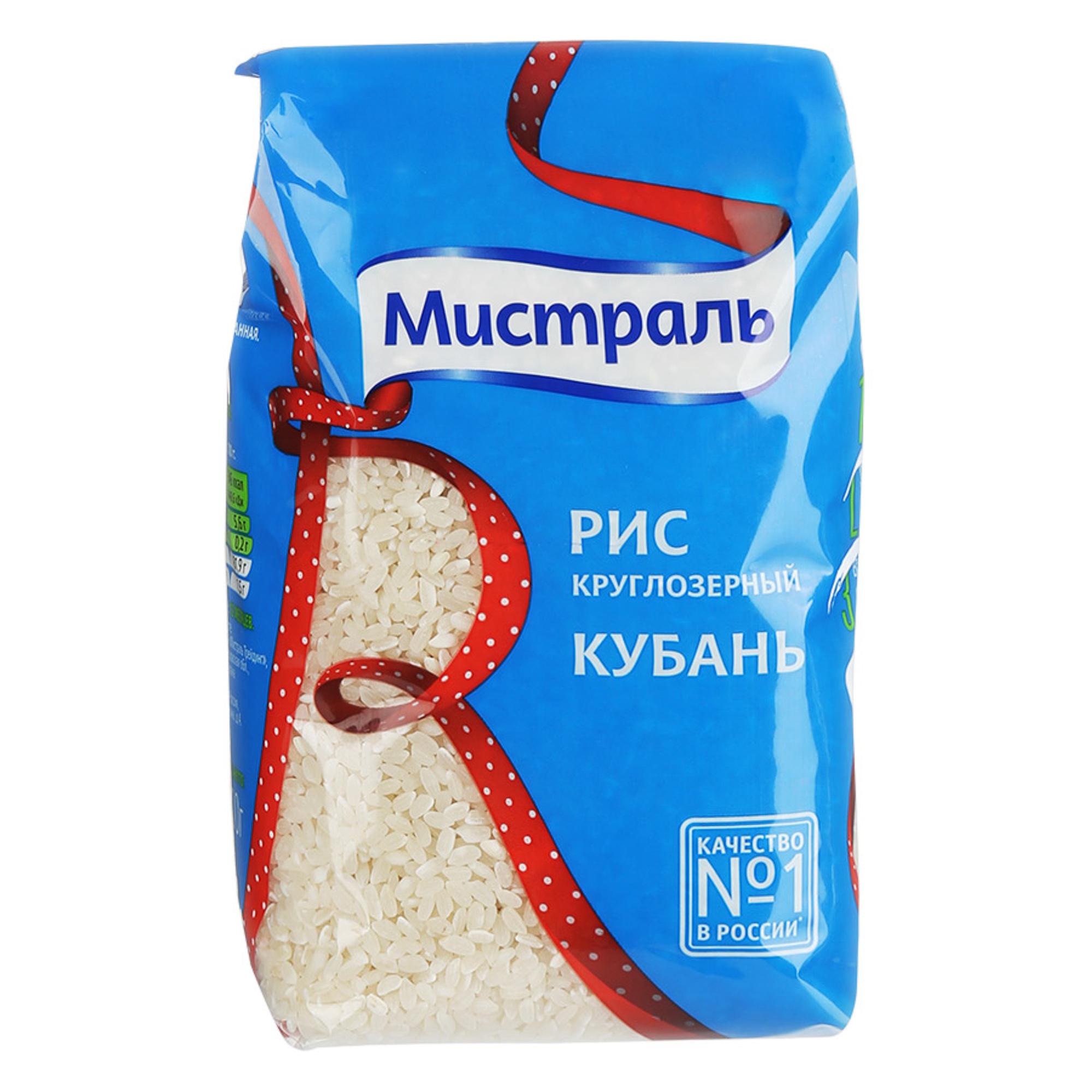 Рис Мистраль Кубань круглозерный 900 г