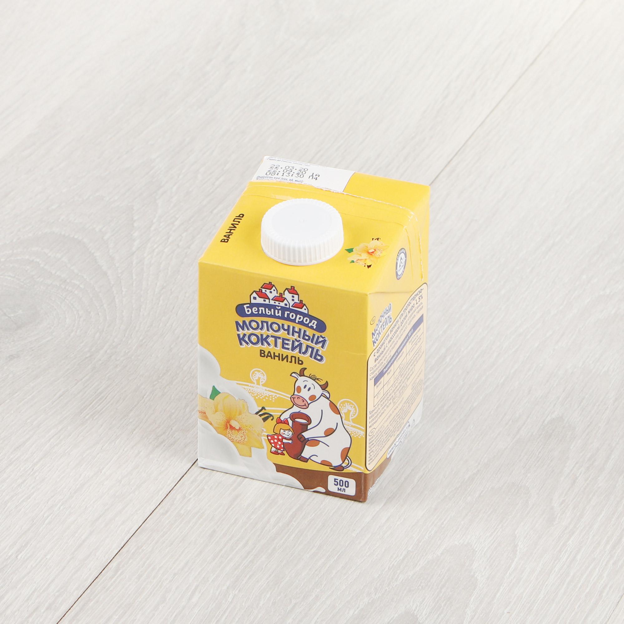 Коктейль Белый город молочный ваниль 1,5% 500 мл