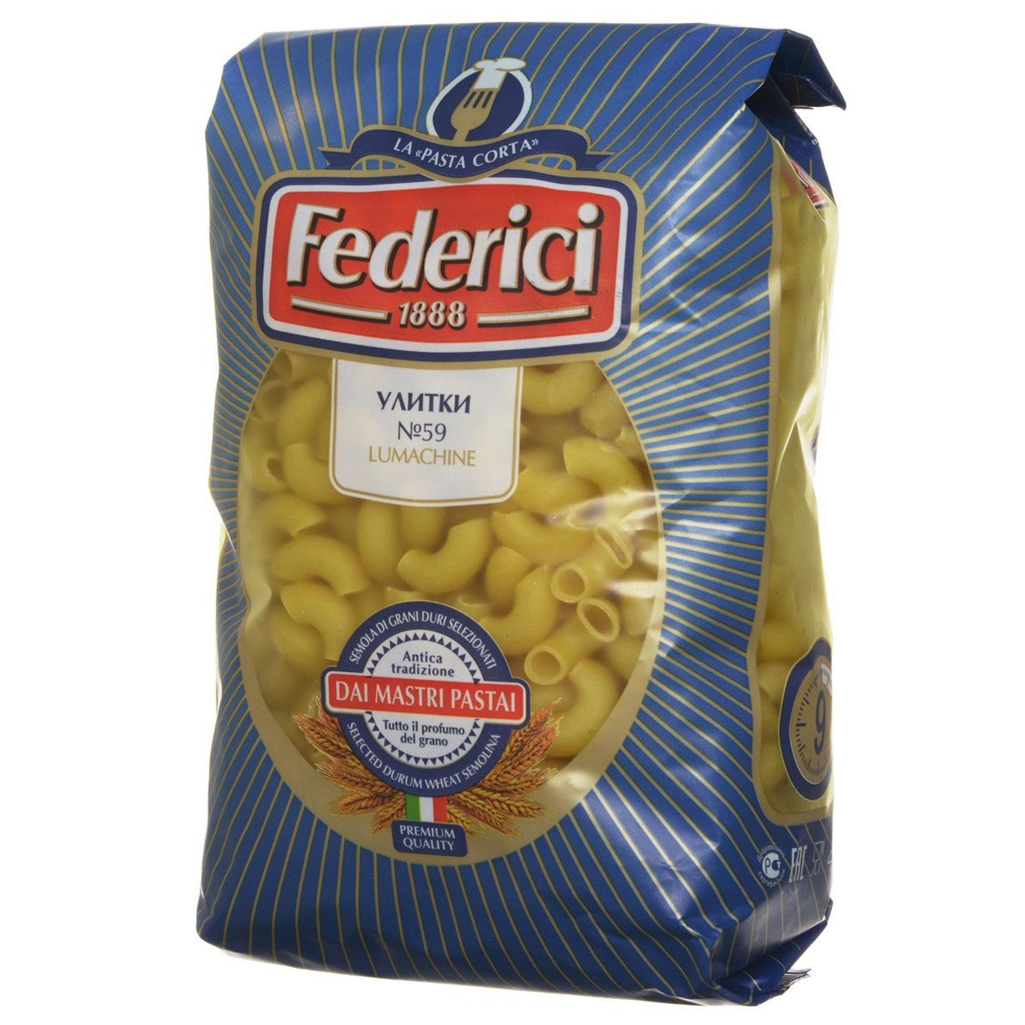 Макаронные изделия Federici Улитки 500 г макаронные изделия heinz вермишелька фигурки с 10 мес 340 г