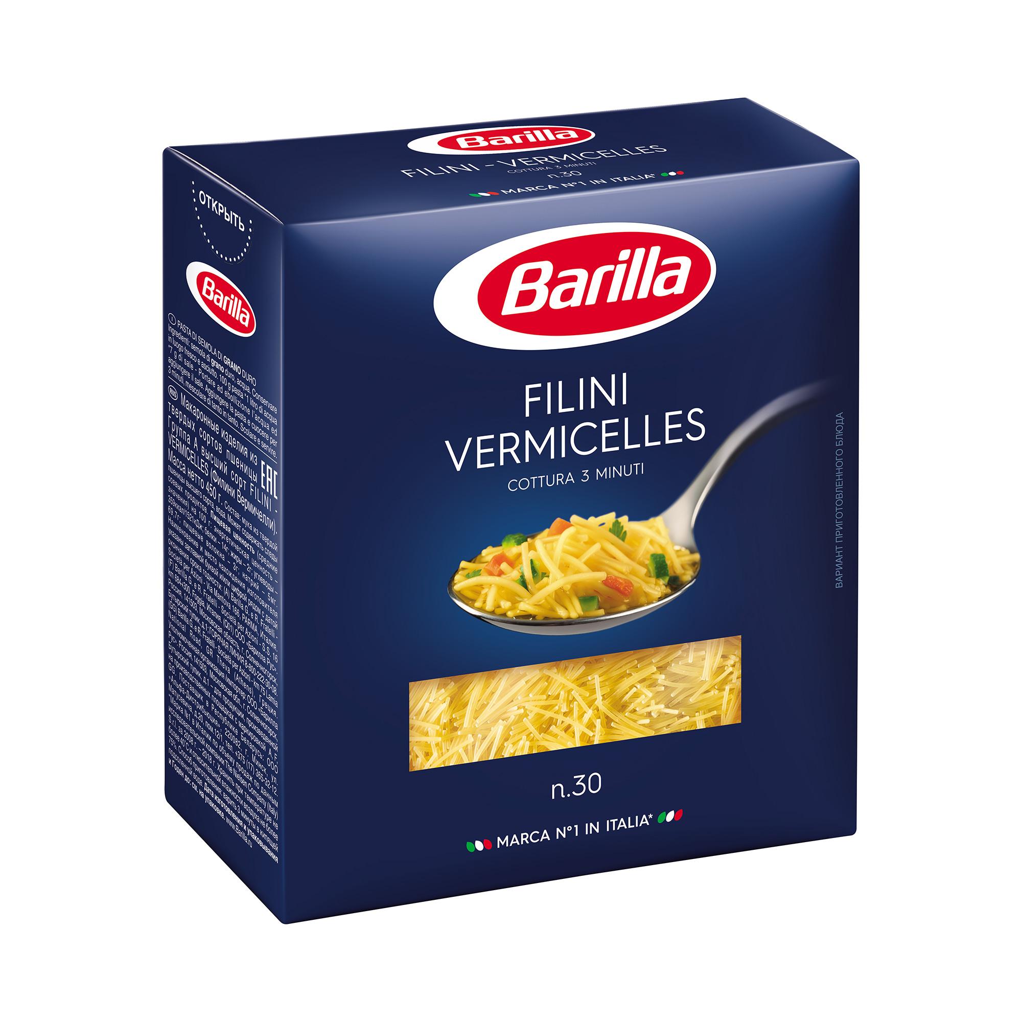 Макаронные изделия Barilla Филини 450 г макаронные изделия barilla букатини 9 400 г