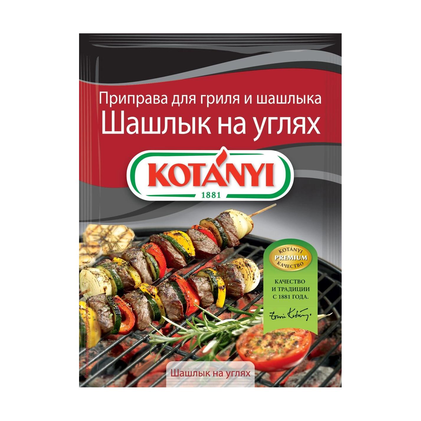 Приправа Kotanyi для шашлыка 30 г недорого