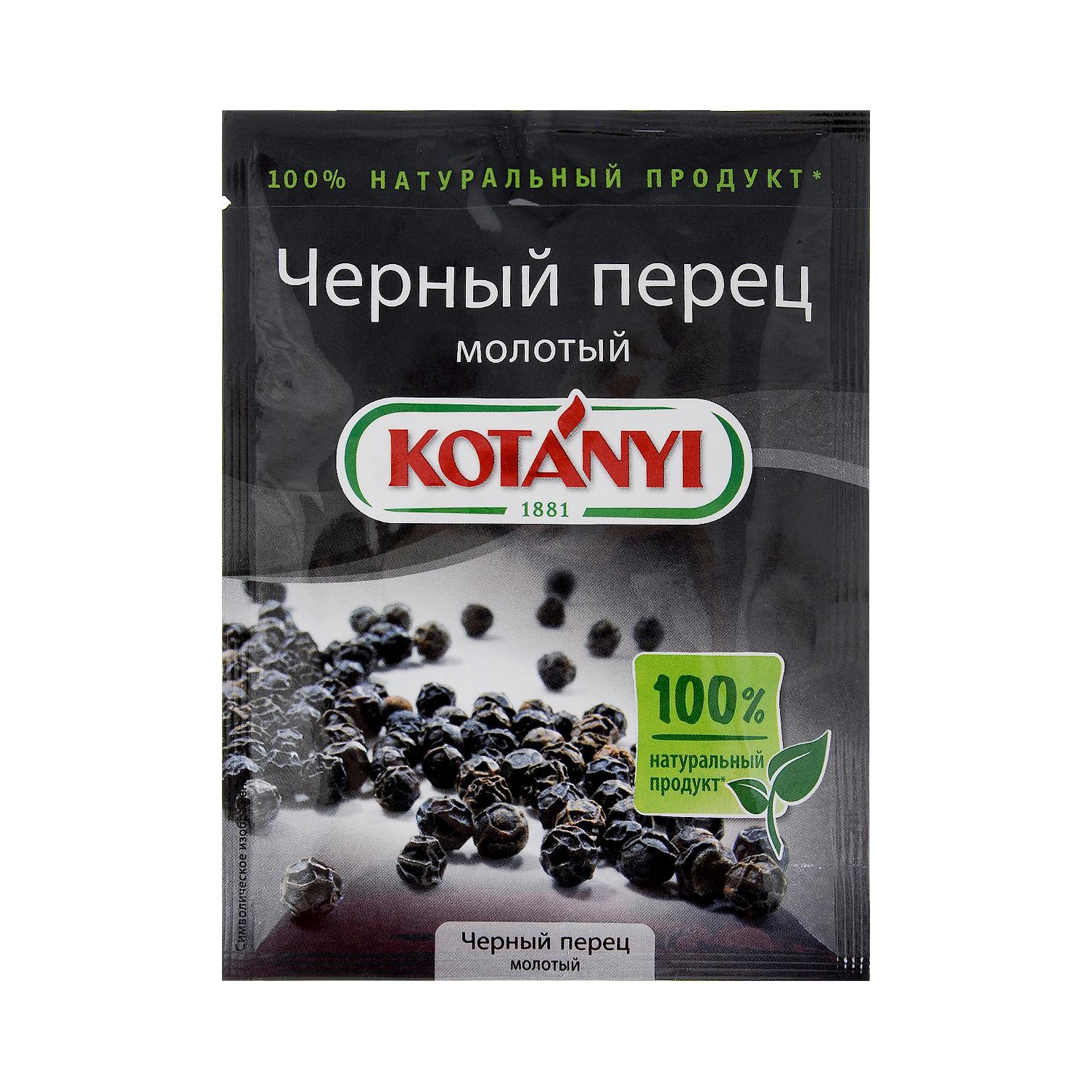 Перец черный молотый Kotanyi 20 г перец черный горошек kotanyi 36 г