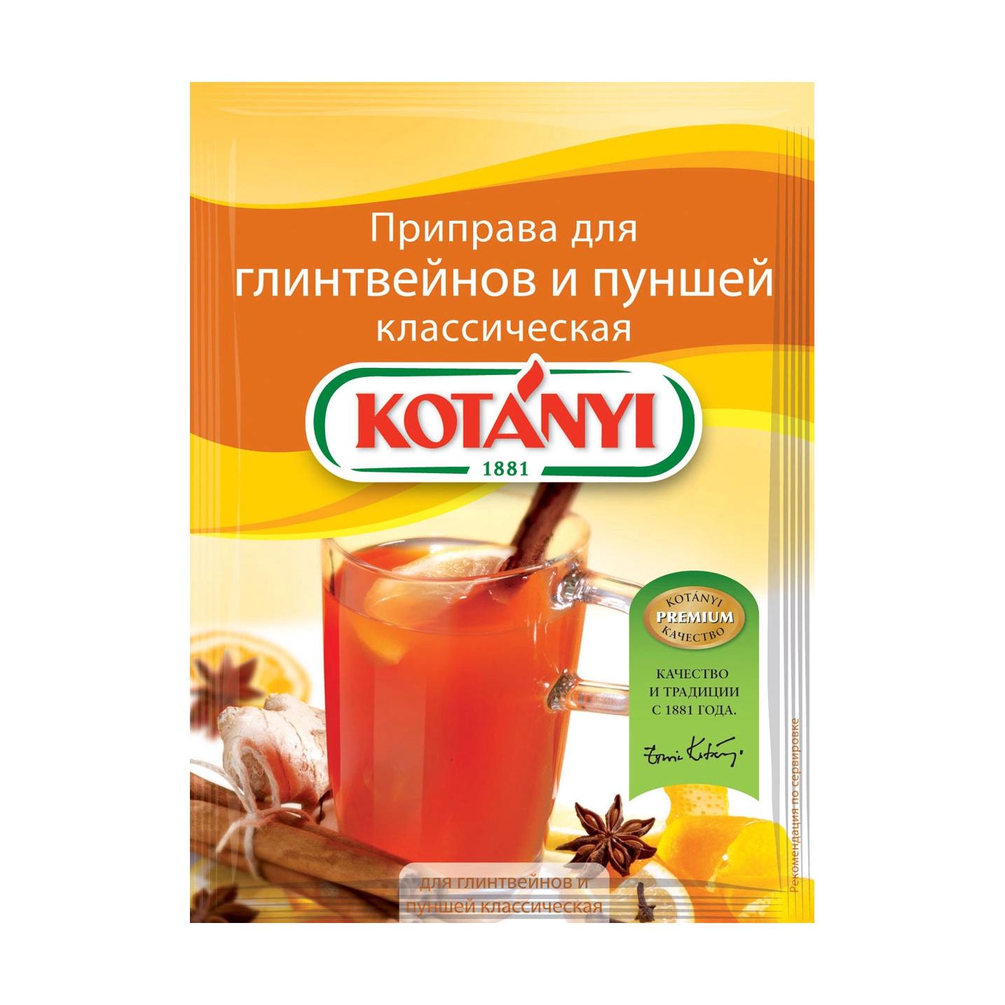 Приправа Kotanyi для глинтвейна и пунша 10 г недорого