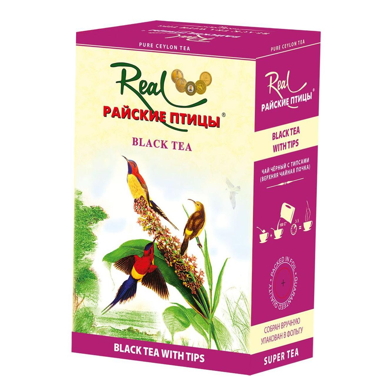 птицы цейлона кормушка бирюзовая чай черный листовой 75 г Чай черный Real Райские птицы листовой с типсами 100 г