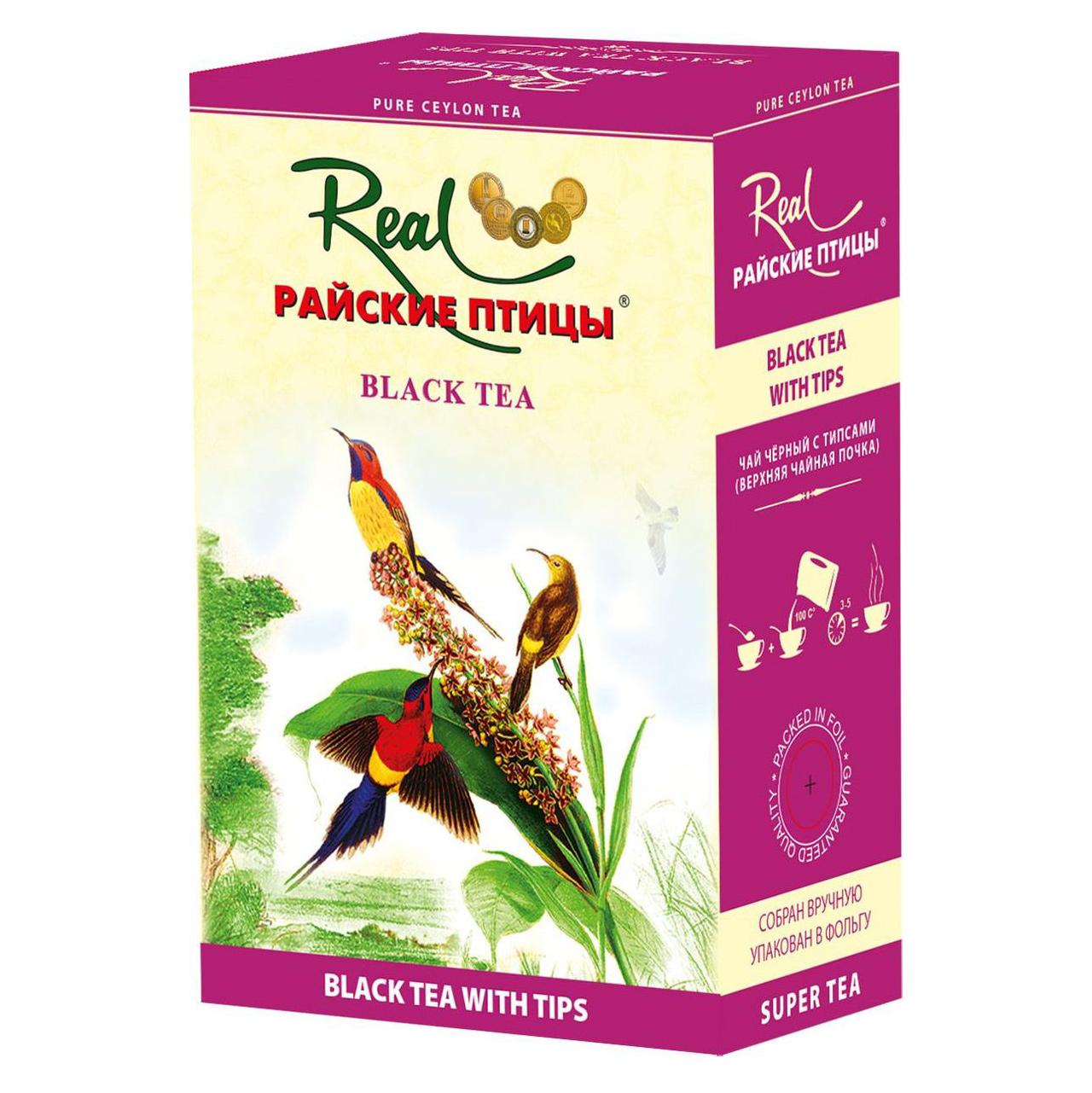 птицы цейлона кормушка бирюзовая чай черный листовой 75 г Чай черный Real Райские птицы листовой с типсами 250 г