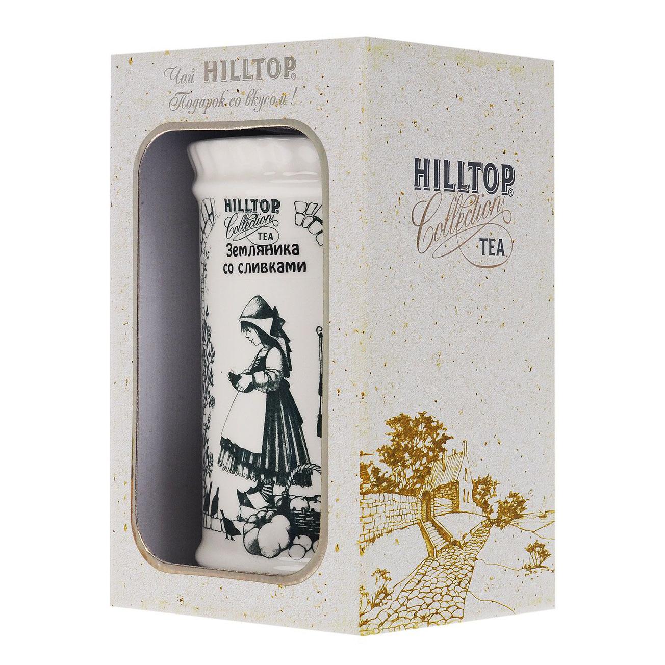 Чай черный Hilltop Земляника со сливками листовой 125 г чай в музыкальной шкатулке hilltop земляника со сливками черный с добавками 100 гр