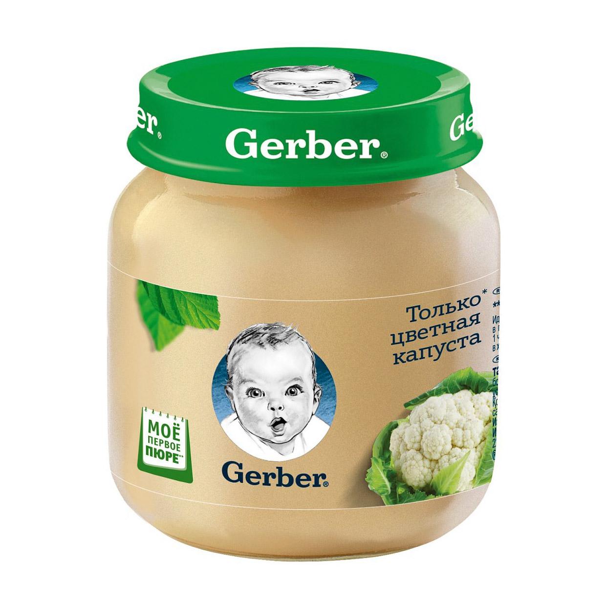 Пюре овощное Gerber Цветная капуста 130 г