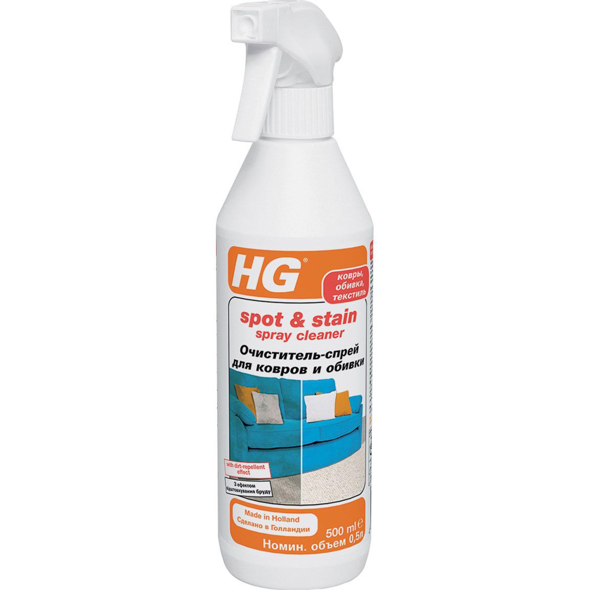 Фото - Очиститель-спрей HG Для ковров и обивки 500 мл очиститель hg для душевой и ванной 500 мл