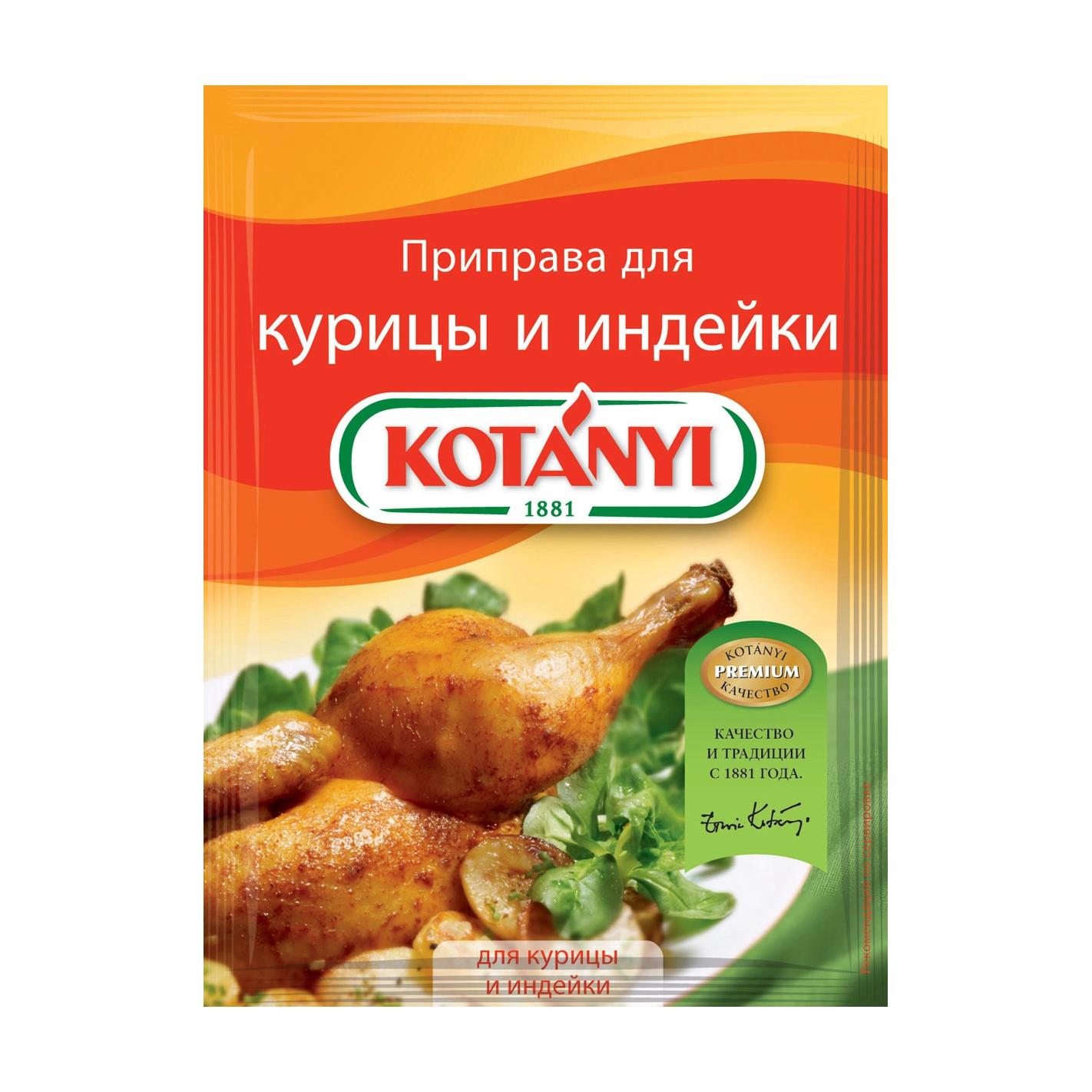 Приправа Kotanyi для курицы и индейки 30 г