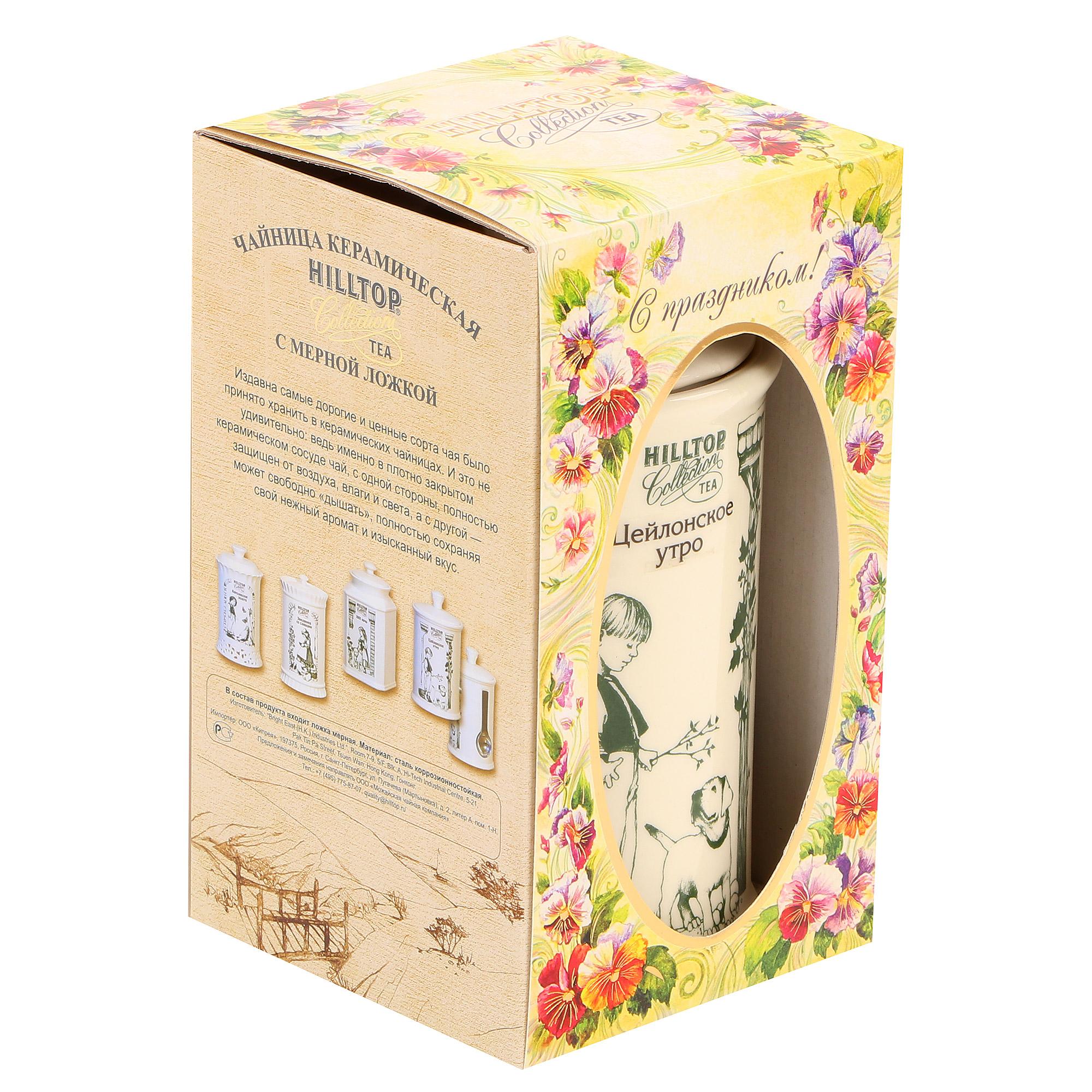 hilltop 1001 ночь ароматизированный листовой чай 125 г Чай черный Hilltop Ceylon Morning 125 г