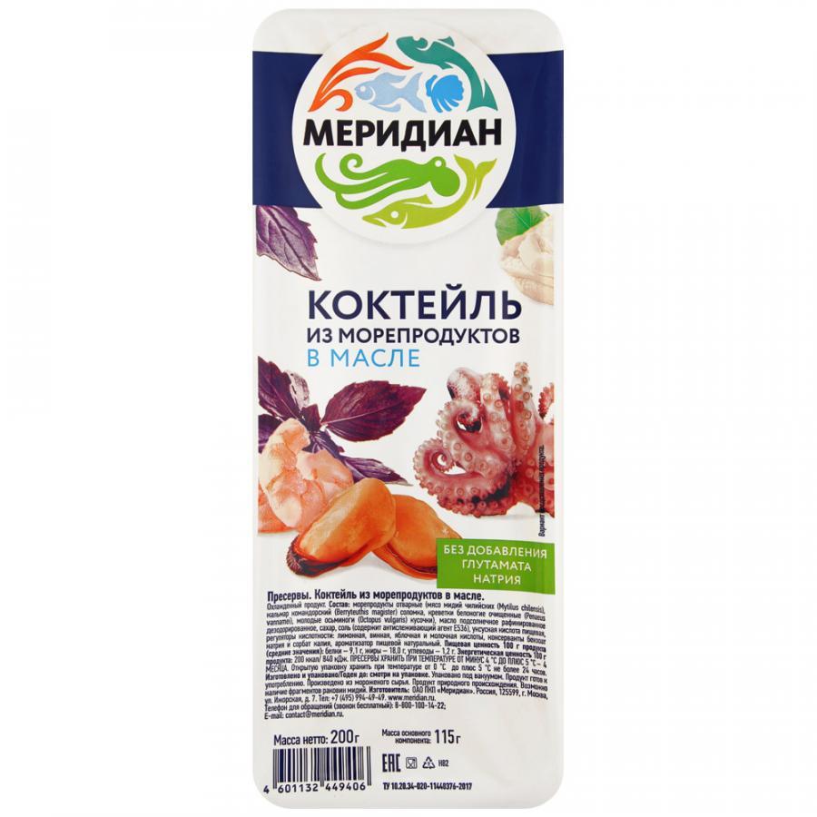 Коктейль из морепродуктов Меридиан в масле, 200 г коктейль из морепродуктов меридиан подкопченный в масле 380 г