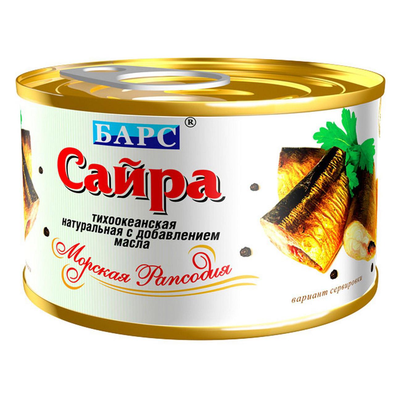 Сайра Барс натуральная с добавлением масла 250 г барс сайра тихоокеанская натуральная с добавлением масла 250 г
