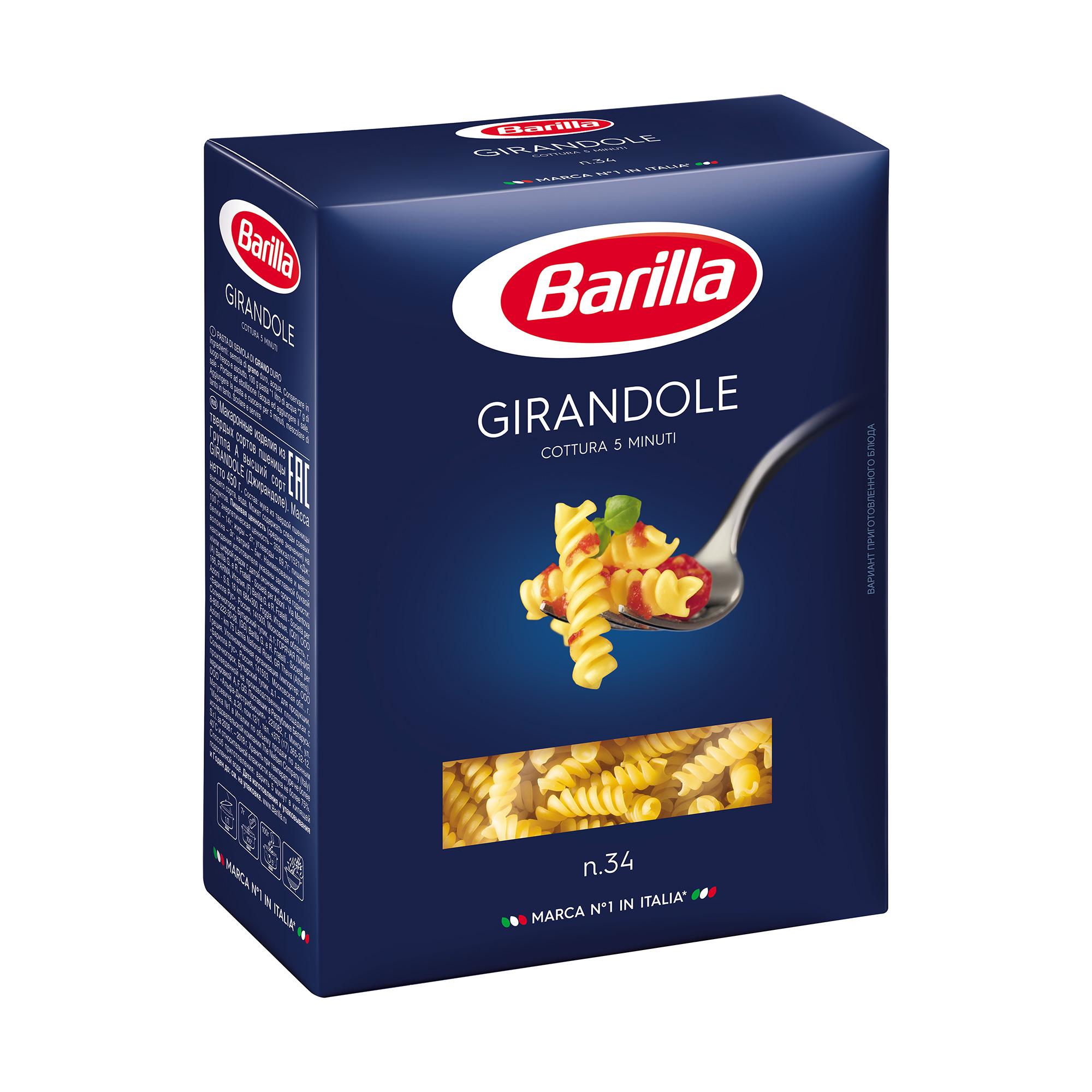 Макаронные изделия Barilla Джирандоле 450 г макаронные изделия barilla букатини 9 400 г