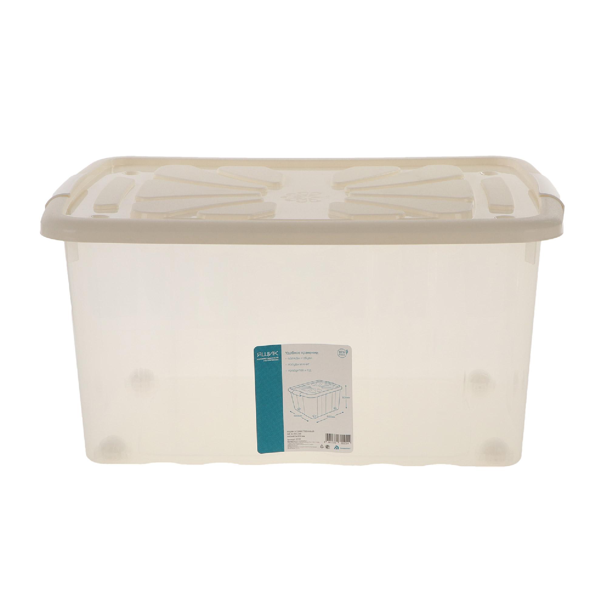 Ящик хозяйственный Полимербыт 60х40х30 см ящик полимербыт для хранения мелочей