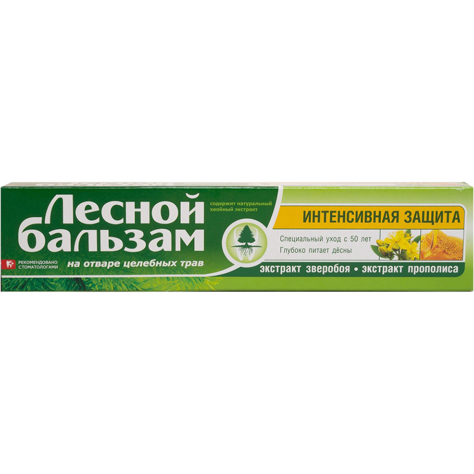 Зубная паста Лесной Бальзам Интенсивная защита десен 75 мл.