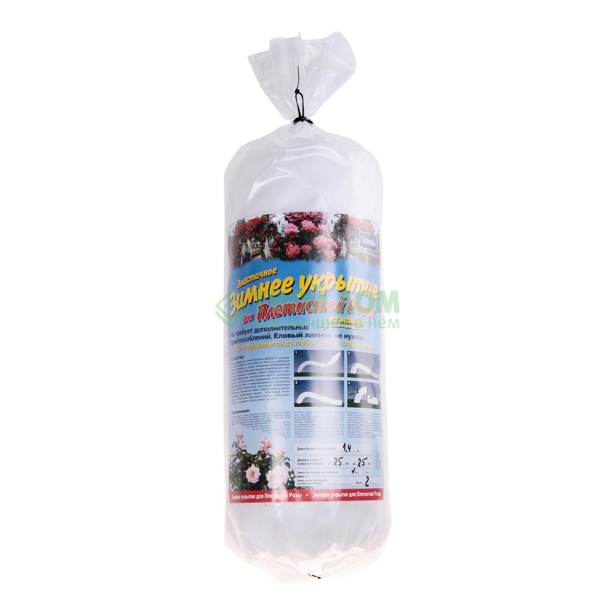 Купить Зимнее модульное укрытие для плетистой розы Lutrella N 2, укрыв, Россия, белый