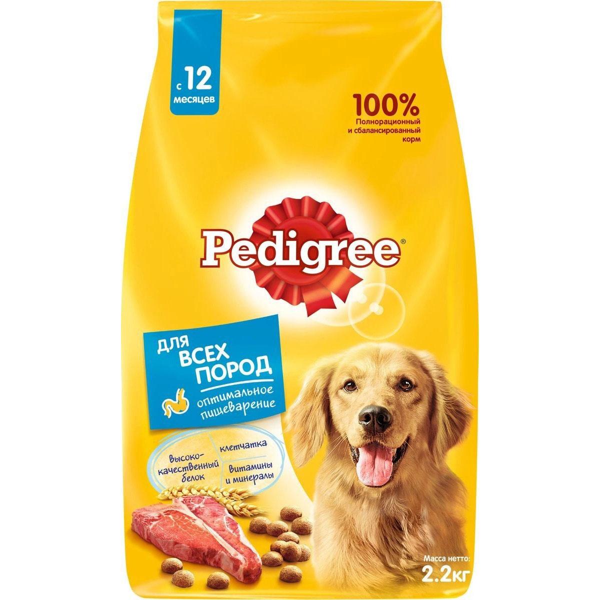 Фото - Корм для собак Pedigree Говядина, рис, овощи для всех пород 2,2 кг сухой корм для собак мелких пород pedigree говядина 2 2 кг