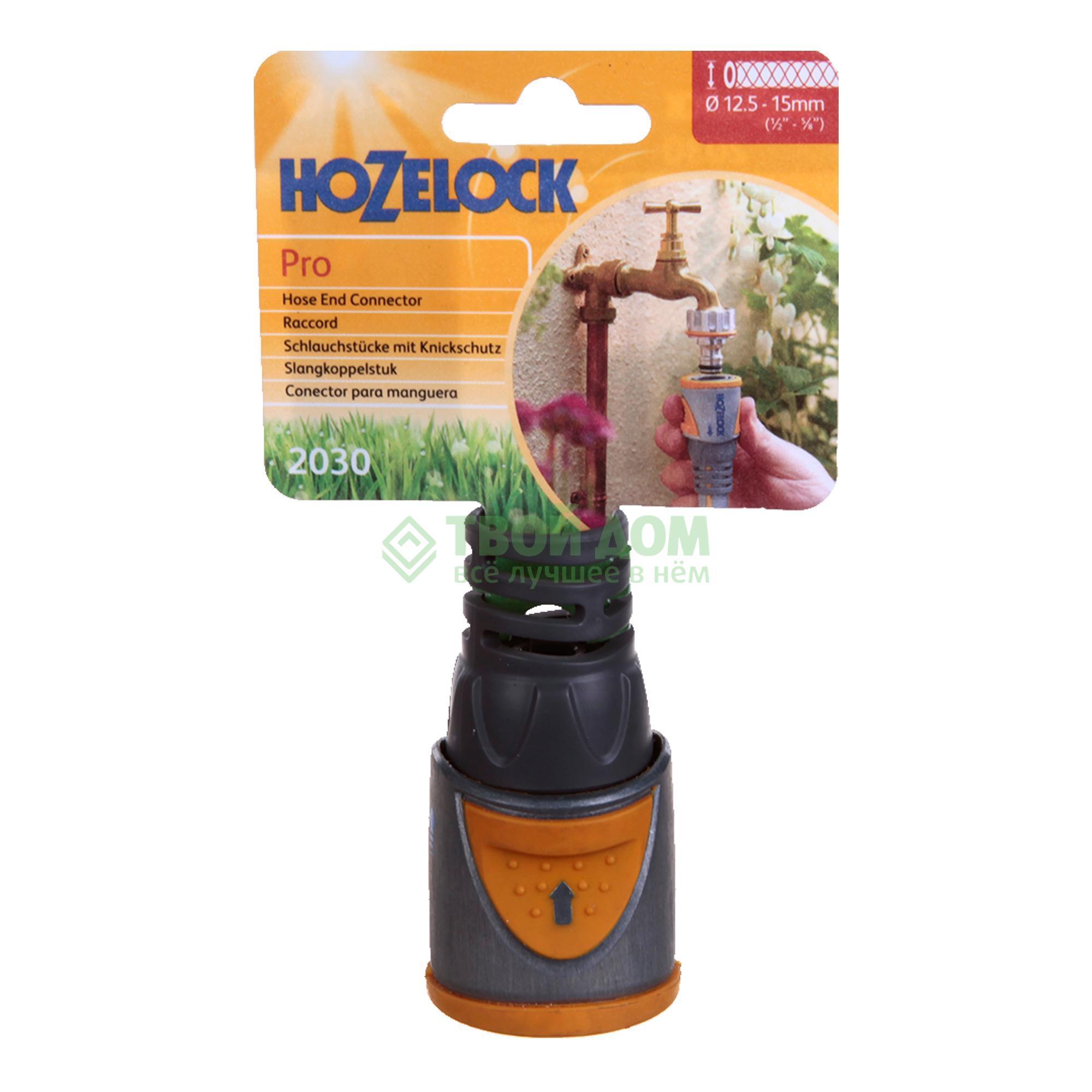 Коннектор Hozelock Коннектор д/шл soft touch aquastop12.5 (2055P0000) коннектор угловой hozelock 7019