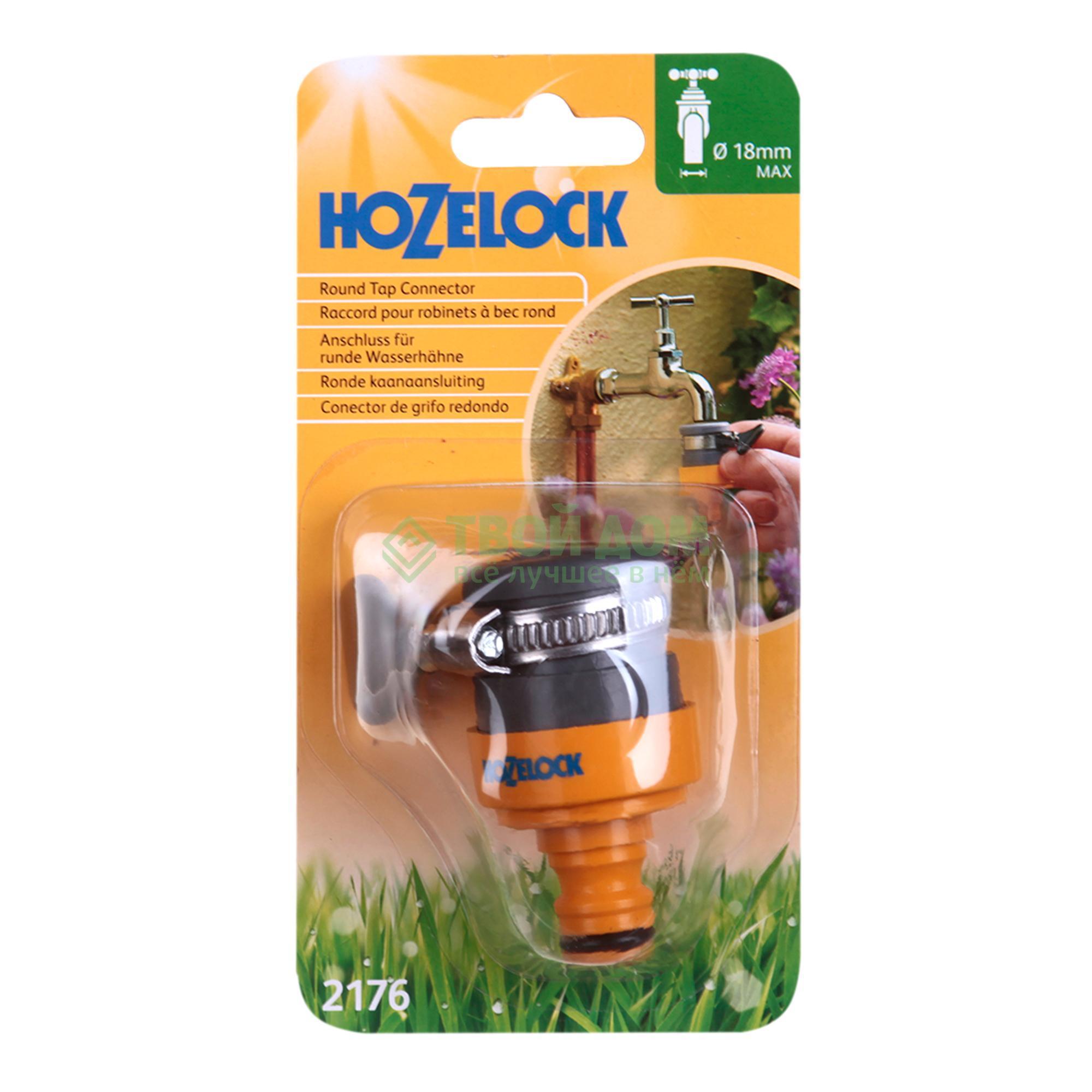 Коннектор Hozelock Коннектор для шланга 2041p0000 коннектор угловой hozelock 7019
