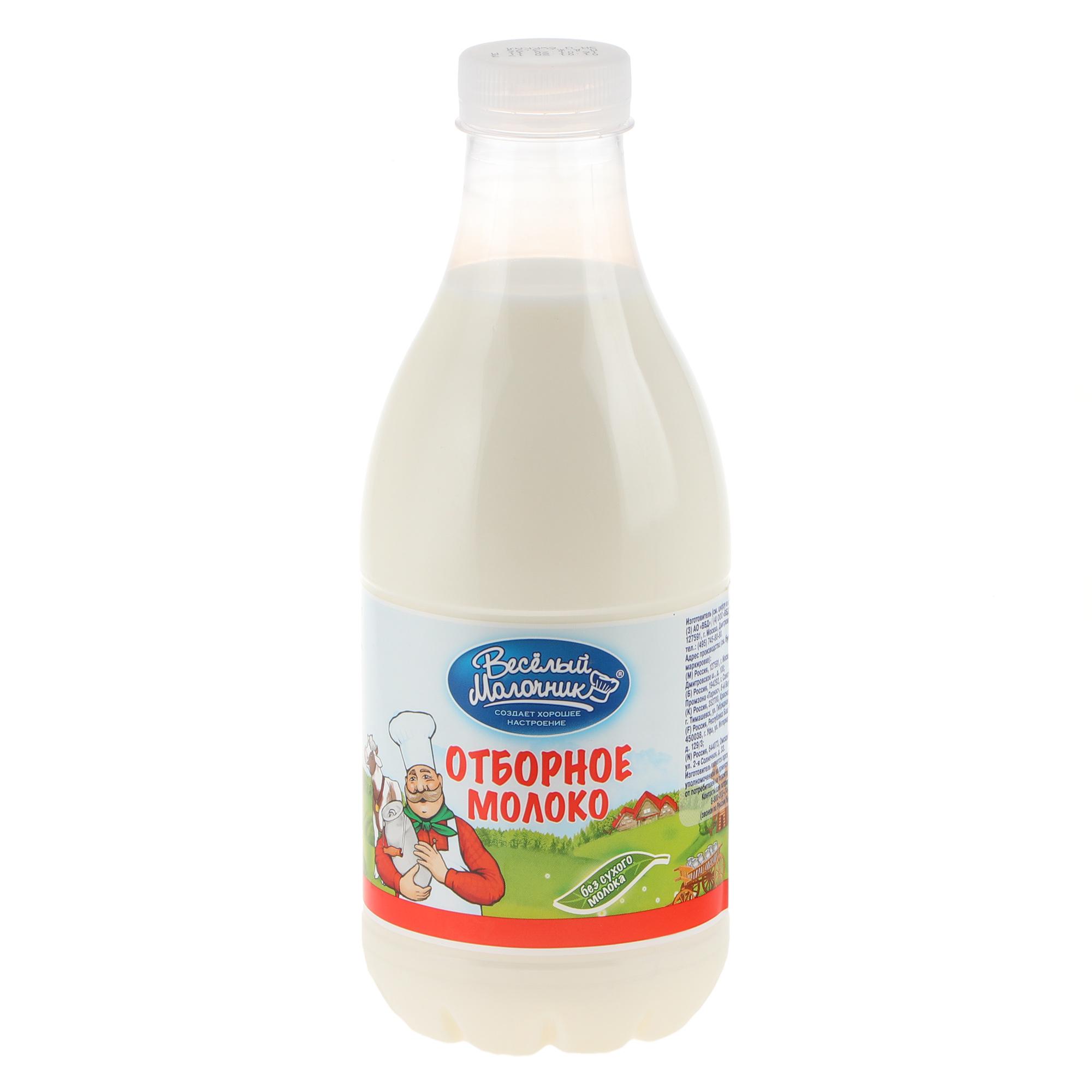 Молоко пастеризованное Веселый молочник 3,5-4,5% 930 мл