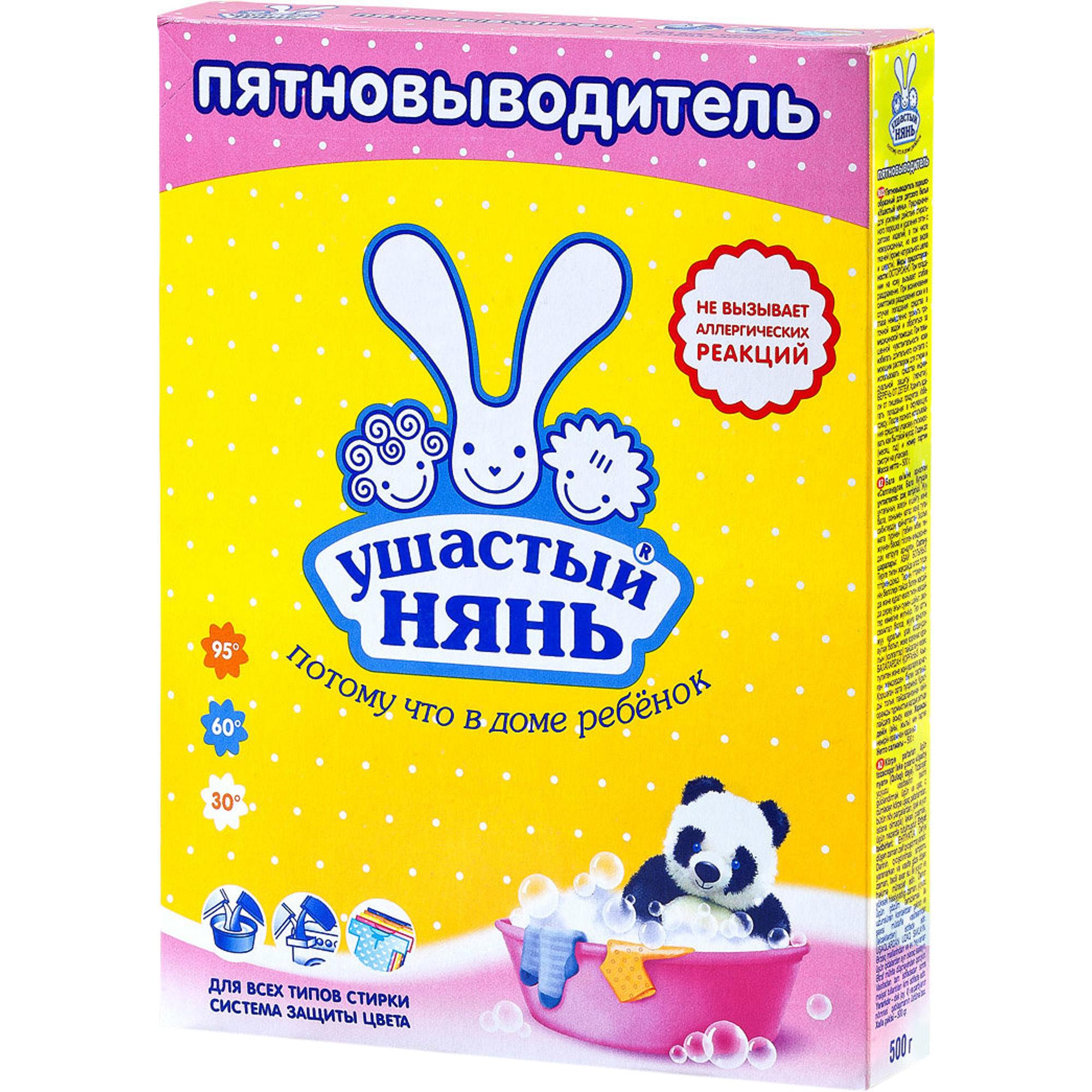 Купить Пятновыводитель Ушастый нянь Для детского белья 0, 5 кг, пятновыводитель, Россия