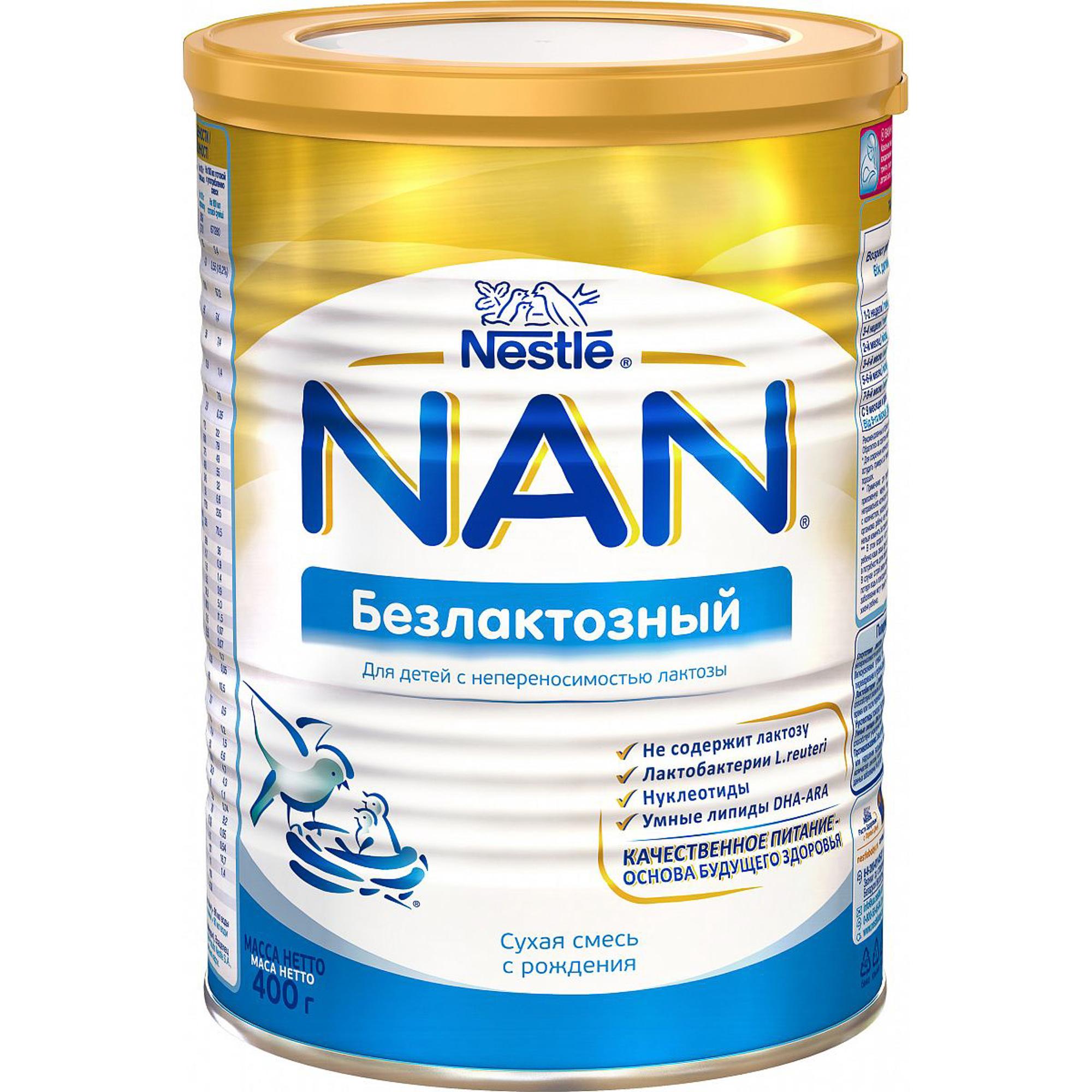 Смесь безлактозная NAN с рождения 400 г