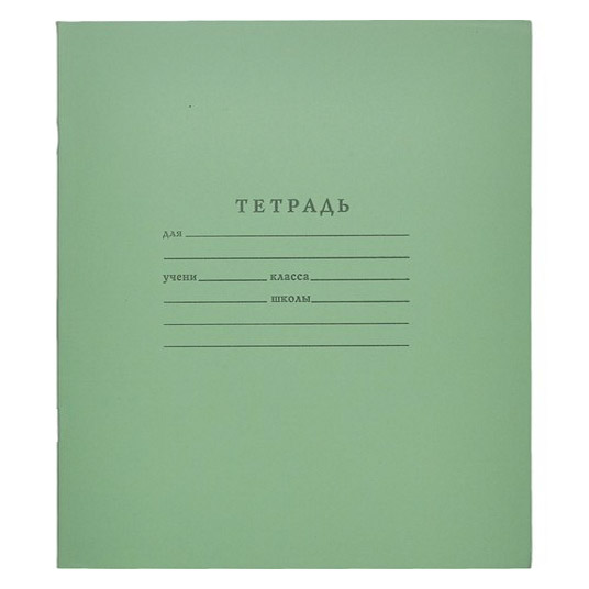 Тетрадь школьная Мировые тетради А5 12л клетка 10 шт