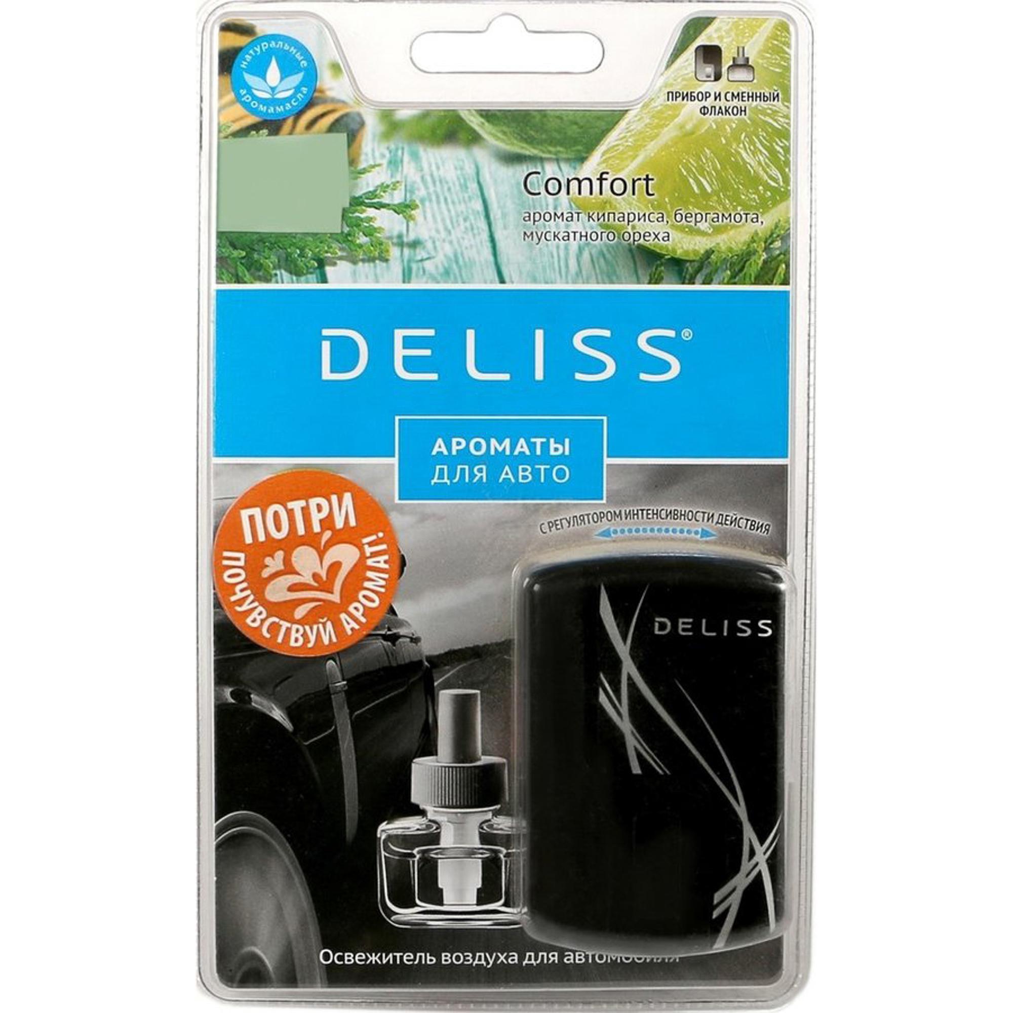 Освежитель воздуха Deliss Comfort комплект 8 мл